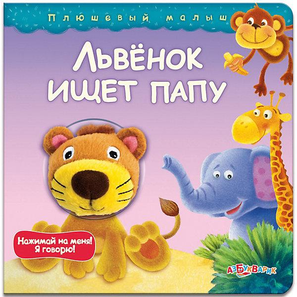 Львёнок ищет папу, серия Плюшевый малышМузыкальные книги<br>Львенок не может найти своего папу. Помогая ему, малыш познакомится с животными Африки: слоном, обезьянкой, жирафом и др. При нажатии на мягкую мордочку львенка звучат веселые фразы.<br><br>Картонная книга со звуковым модулем.<br><br>Ширина мм: 175<br>Глубина мм: 20<br>Высота мм: 175<br>Вес г: 333<br>Возраст от месяцев: 24<br>Возраст до месяцев: 48<br>Пол: Унисекс<br>Возраст: Детский<br>SKU: 2564084