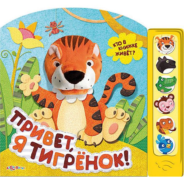 Привет, я тигрёнок!, серия Кто в книжке живет?, АзбукварикМузыкальные книги<br>Книжка с забавной мягкой игрушкой познакомит малыша с домашними и дикими животными. Стоит только вставить руку - и она оживёт! Ещё ребёнку обязательно понравятся говорящие зверята и необычные картинки-апликации. <br><br>Картонная книга со звуковым модулем и плюшевой головой.<br><br>Ширина мм: 260<br>Глубина мм: 20<br>Высота мм: 240<br>Вес г: 450<br>Возраст от месяцев: 24<br>Возраст до месяцев: 48<br>Пол: Унисекс<br>Возраст: Детский<br>SKU: 2564088