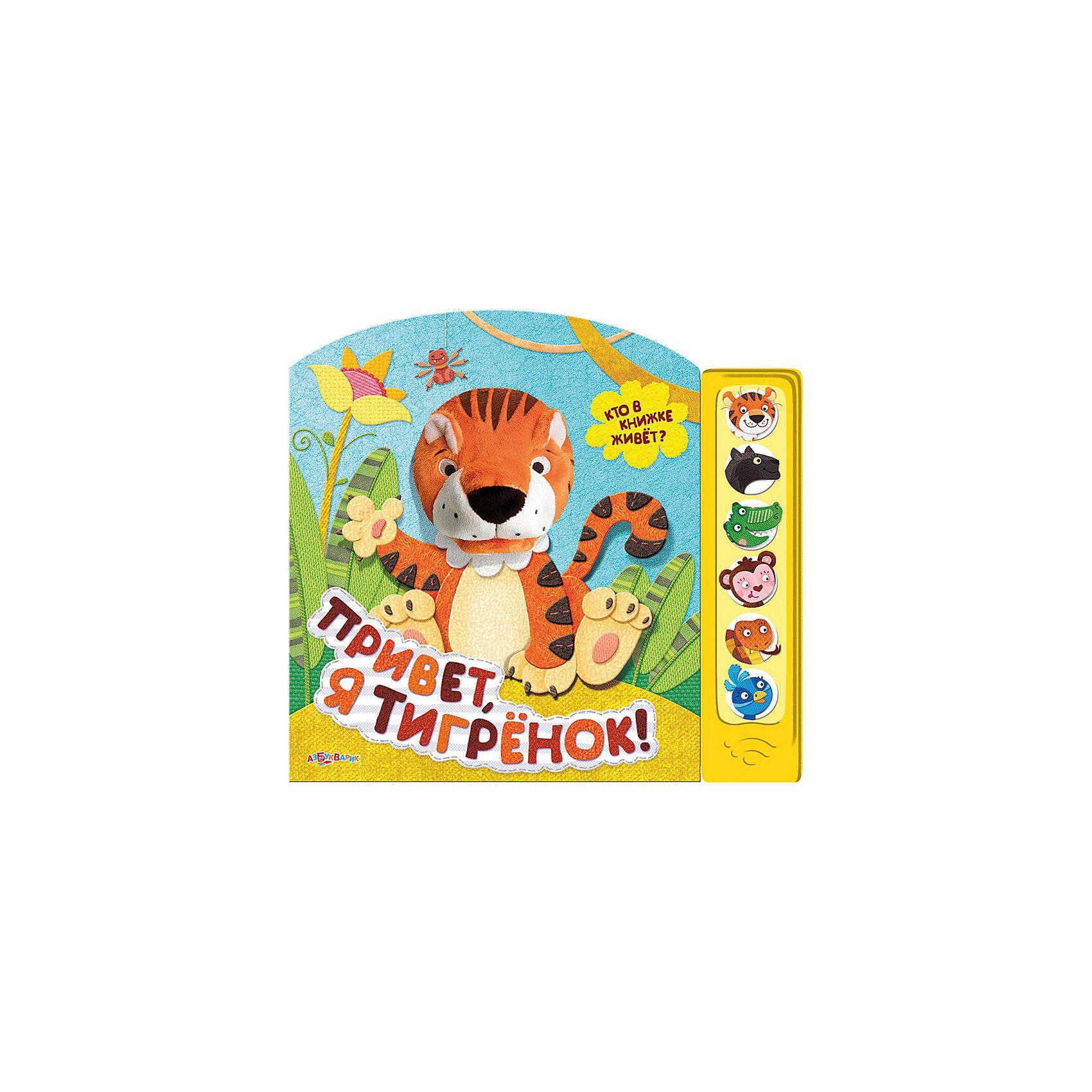 Привет, я тигрёнок!, серия Кто в книжке живет?, АзбукварикКнижка с забавной мягкой игрушкой познакомит малыша с домашними и дикими животными. Стоит только вставить руку - и она оживёт! Ещё ребёнку обязательно понравятся говорящие зверята и необычные картинки-апликации. <br><br>Картонная книга со звуковым модулем и плюшевой головой.<br><br>Ширина мм: 260<br>Глубина мм: 20<br>Высота мм: 240<br>Вес г: 450<br>Возраст от месяцев: 24<br>Возраст до месяцев: 48<br>Пол: Унисекс<br>Возраст: Детский<br>SKU: 2564088