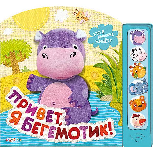 Книга с игрушкой и 6 кнопками Привет, я бегемотик!Музыкальные книги<br>Книжка с забавной мягкой игрушкой познакомит малыша с домашними и дикими животными. Стоит только вставить руку - и она оживёт! А ещё ребёнку обязательно понравятся говорящие зверята и необычные картинки-апликации. Картонная книга со звуковым модулем и плюшевой головой<br><br>Ширина мм: 260<br>Глубина мм: 20<br>Высота мм: 240<br>Вес г: 450<br>Возраст от месяцев: 24<br>Возраст до месяцев: 48<br>Пол: Унисекс<br>Возраст: Детский<br>SKU: 2564089
