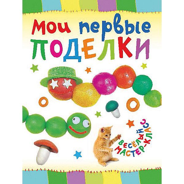 Мои первые поделки, АСТ-ПрессОкружающий мир<br>Ваш малыш так и норовит нарисовать пейзаж на обоях? Ему не терпится распустить мамин шарфик или приготовить что-то из найденных на кухне круп? Это значит, что пора уделить внимание развитию творческих способностей ребенка. Наша книга научит самых маленьких фантазеров создавать поделки из пластилина, бумаги, ниток, природных материалов. Все поделки очень просты и рассчитаны на малышей. Веселые задания, стихи и загадки на страницах книги сделают процесс творчества еще более интересным и увлекательным.<br>Ширина мм: 215; Глубина мм: 165; Высота мм: 1; Вес г: 62; Возраст от месяцев: 48; Возраст до месяцев: 96; Пол: Унисекс; Возраст: Детский; SKU: 2578900;