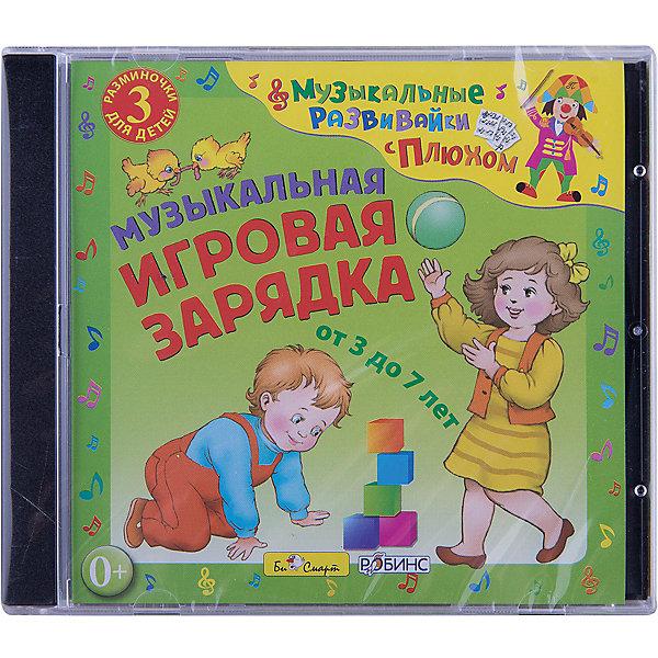 Би Смарт CD. Музыкальная игровая зарядка. (от 3 до 7 лет)Аудиокниги, DVD и CD<br>«Музыкальная игровая зарядка» с клоуном Плюхом – это музыкальная детская «развивайка», которая поможет ребенку вырасти не только спортивным и сильным, но и веселым и жизнелюбивым! <br><br>Диск содержит три зарядки для детского сада. Это птичья зарядка, где каждый может почувствовать себя маленькой шустрой птичкой и «полетать» под задорные песенки. Кроме того, их можно будет спеть под минусовые фонограммы, которые идут сразу после зарядки! Под зарядку юных строителей ребята смогут дружно «построить» целый дом! А веселая танцевальная зарядка заставит пуститься в пляс даже самых спокойных малышей!<br><br>Клоун Плюх – друг девчонок и мальчишек – не даст скучать никому! Добрые и веселые песенки превратят зарядку в игру, и ее захочется делать каждый день!<br><br>Ширина мм: 142<br>Глубина мм: 10<br>Высота мм: 125<br>Вес г: 79<br>Возраст от месяцев: 36<br>Возраст до месяцев: 84<br>Пол: Унисекс<br>Возраст: Детский<br>SKU: 2580827