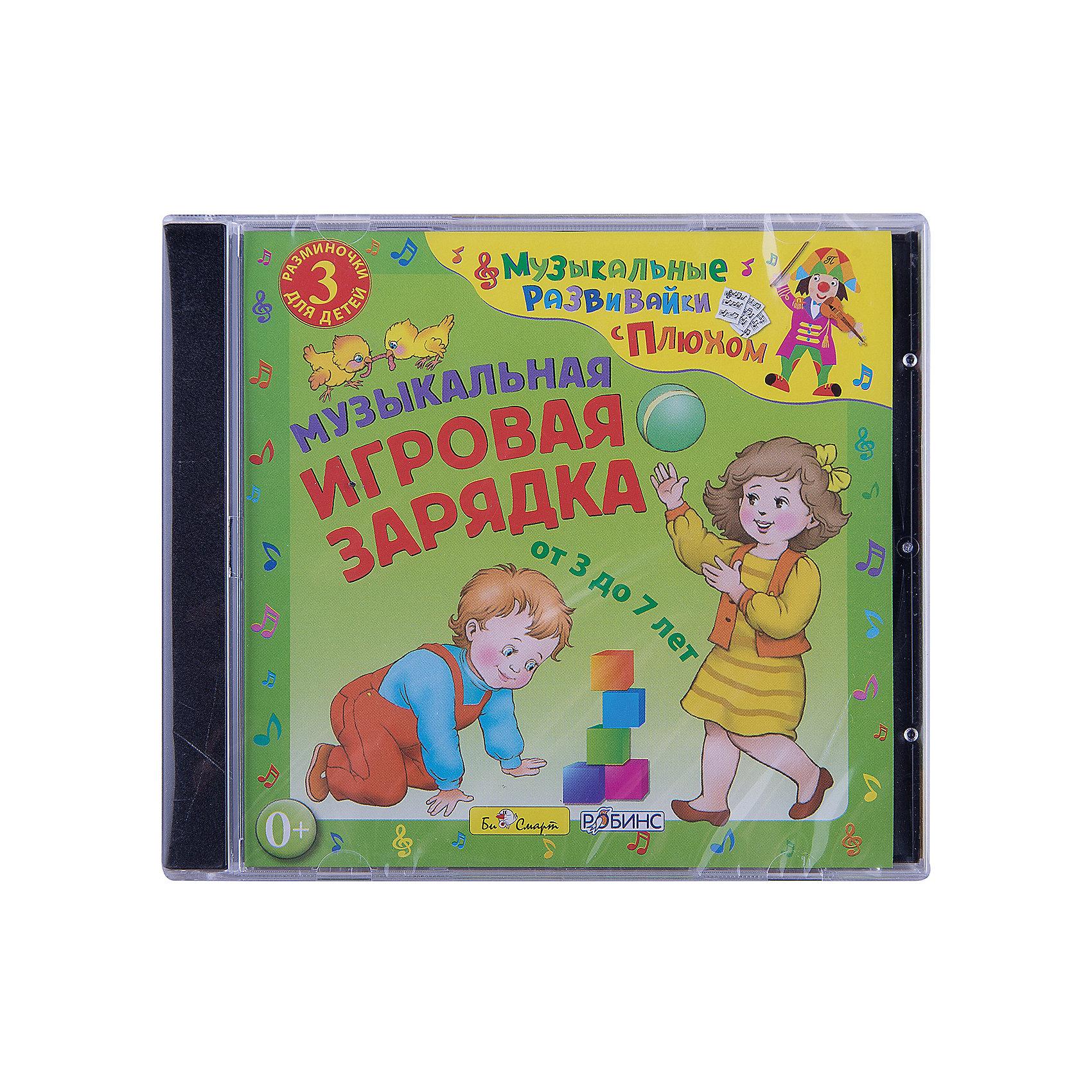 Би Смарт CD. Музыкальная игровая зарядка. (от 3 до 7 лет)Би Смарт<br>«Музыкальная игровая зарядка» с клоуном Плюхом – это музыкальная детская «развивайка», которая поможет ребенку вырасти не только спортивным и сильным, но и веселым и жизнелюбивым! <br><br>Диск содержит три зарядки для детского сада. Это птичья зарядка, где каждый может почувствовать себя маленькой шустрой птичкой и «полетать» под задорные песенки. Кроме того, их можно будет спеть под минусовые фонограммы, которые идут сразу после зарядки! Под зарядку юных строителей ребята смогут дружно «построить» целый дом! А веселая танцевальная зарядка заставит пуститься в пляс даже самых спокойных малышей!<br><br>Клоун Плюх – друг девчонок и мальчишек – не даст скучать никому! Добрые и веселые песенки превратят зарядку в игру, и ее захочется делать каждый день!<br><br>Ширина мм: 142<br>Глубина мм: 10<br>Высота мм: 125<br>Вес г: 79<br>Возраст от месяцев: 36<br>Возраст до месяцев: 84<br>Пол: Унисекс<br>Возраст: Детский<br>SKU: 2580827