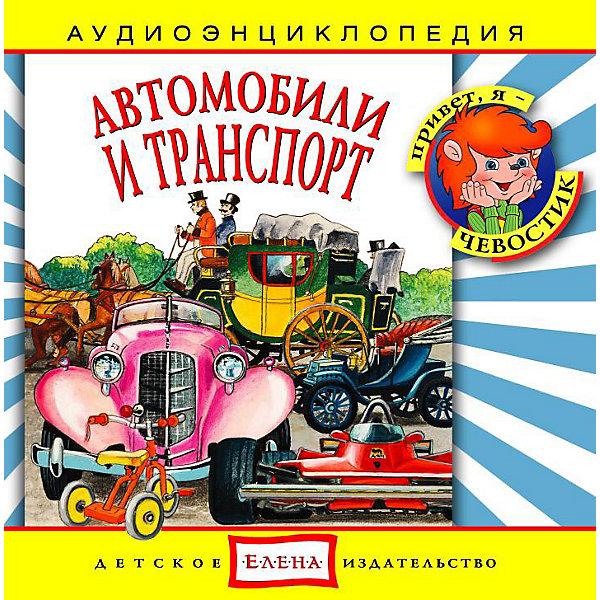 Аудиоэнциклопедия Автомобили и транспорт, CDАудиокниги, DVD и CD<br>Характеристики:<br><br>• издательство: Елена;<br>• размер: 14,0х13,0х1,0 см.;<br>• тип аудиодиска; CD<br>• материал: пластик;<br>• вес: 79 г.;<br>• для детей в возрасте: от 5 лет;<br>• страна производитель: Россия.<br><br>Аудиодиск автомобили и транспорт от издательства «Елена» серии «Чевостик» познакомит маленьких слушателей с разными видами транспорта, а также с его создателями и устройством. В коллекцию энциклопедии вошли одиннадцать интересных треков рассказывающих о транспорте от создания колеса до двигателей, первых автомобилей, конвейера форда и гоночных болидов.<br><br>Аудиэнциклопедия - это наиболее лёгкий и доступный способ восприятия информации для детей. В игровой форме с любимыми героями малыш узнает много нового. Материал изложен в форме беседы с включением песенок, что надолго удерживает внимание ребёнка. Сборник начинается с вступительной песенки и заканчивает заключительной.<br><br>Слушая музыкальные рассказы, озвученные профессиональными актерами, дети развивают грамотную речь, внимание, усидчивость.<br><br>Аудиэнциклопедию «автомобили и транспорт», можно купить в нашем интернет-магазине.<br><br>Ширина мм: 142<br>Глубина мм: 10<br>Высота мм: 125<br>Вес г: 79<br>Возраст от месяцев: 60<br>Возраст до месяцев: 144<br>Пол: Мужской<br>Возраст: Детский<br>SKU: 2580831