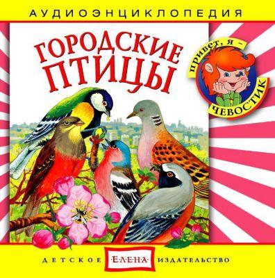 Детское издательство Елена Аудиоэнциклопедия Городские птицы , CD