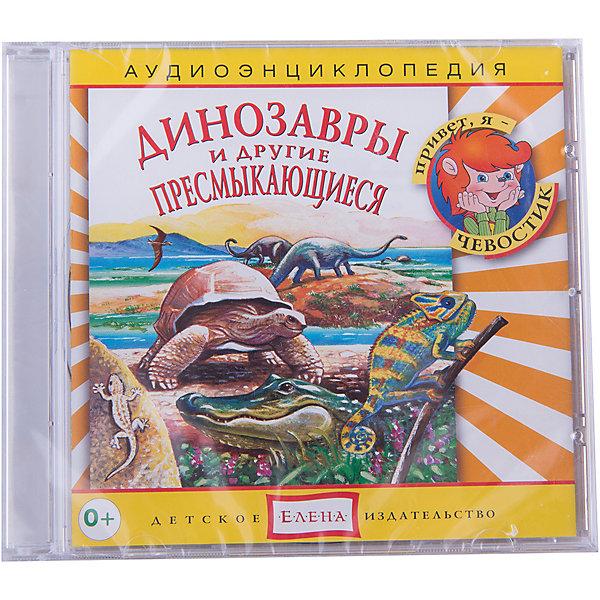 Аудиоэнциклопедия Динозавры и другие пресмыкающиеся, CDАудиокниги, DVD и CD<br>Характеристики:<br><br>• издательство: Елена;<br>• размер: 14,0х13,0х1,0 см.;<br>• тип аудиодиска; CD<br>• материал: пластик;<br>• вес: 79 г.;<br>• для детей в возрасте: от 5 лет;<br>• страна производитель: Россия.<br><br>Аудиодиск динозавры и другие пресмыкающиеся от издательства «Елена» серии «Чевостик» познакомит маленьких слушателей с разнообразием мира пресмыкающихся живших миллионы лет назад и в наши дни. В коллекцию энциклопедии вошли двадцать интересных треков рассказывающих о каждом животном отдельно.<br><br>Аудиэнциклопедия - это наиболее лёгкий и доступный способ восприятия информации для детей. В игровой форме с любимыми героями малыш узнает много нового. Материал изложен в форме беседы с включением песенок, что надолго удерживает внимание ребёнка. Сборник начинается с вступительной песенки и заканчивает заключительной.<br><br>Слушая музыкальные рассказы, озвученные профессиональными актерами, дети развивают грамотную речь, внимание, усидчивость.<br><br>Аудиэнциклопедия «динозавры и другие пресмыкающиеся», можно купить в нашем интернет-магазине.<br><br>Ширина мм: 142<br>Глубина мм: 10<br>Высота мм: 125<br>Вес г: 79<br>Возраст от месяцев: 60<br>Возраст до месяцев: 144<br>Пол: Унисекс<br>Возраст: Детский<br>SKU: 2580836
