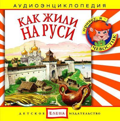 Детское издательство Елена Аудиоэнциклопедия Как жили на Руси , CD