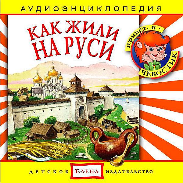 Аудиоэнциклопедия Как жили на Руси, CDАудиокниги, DVD и CD<br>Характеристики:<br><br>• издательство: Елена;<br>• размер: 14,0х13,0х1,0 см.;<br>• тип аудиодиска; CD<br>• материал: пластик;<br>• вес: 79 г.;<br>• для детей в возрасте: от 5 лет;<br>• страна производитель: Россия.<br><br>Аудиодиск как жили на руси от издательства «Елена» серии «Чевостик» познакомит маленьких слушателей с повседневным бытом жизни древней руси. В коллекцию энциклопедии вошли восемнадцать интересных треков рассказывающих всё о жизни наших предков в городе и в деревни.   <br><br>Аудиэнциклопедия - это наиболее лёгкий и доступный способ восприятия информации для детей. В игровой форме с любимыми героями малыш узнает много нового. Материал изложен в форме беседы с включением песенок, что надолго удерживает внимание ребёнка. Сборник начинается с вступительной песенки и заканчивает заключительной.<br><br>Слушая музыкальные рассказы, озвученные профессиональными актерами, дети развивают грамотную речь, внимание, усидчивость.<br>                                 <br>Аудиэнциклопедия «как жили на руси», можно купить в нашем интернет-магазине.<br><br>Ширина мм: 142<br>Глубина мм: 10<br>Высота мм: 125<br>Вес г: 79<br>Возраст от месяцев: 60<br>Возраст до месяцев: 144<br>Пол: Унисекс<br>Возраст: Детский<br>SKU: 2580840