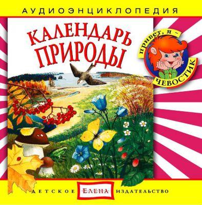 Детское издательство Елена Аудиоэнциклопедия Календарь природы , CD