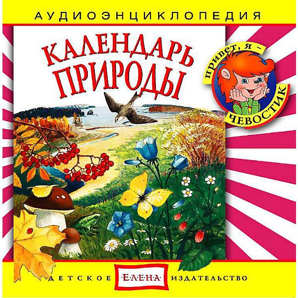 Аудиоэнциклопедия Календарь природы, CDАудиокниги, DVD и CD<br>Характеристики:<br><br>• издательство: Елена;<br>• размер: 14,0х13,0х1,0 см.;<br>• тип аудиодиска; CD<br>• материал: пластик;<br>• вес: 79 г.;<br>• для детей в возрасте: от 5 лет;<br>• страна производитель: Россия.<br><br>Аудиодиск календарь природы от издательства «Елена» серии «Чевостик» познакомит маленьких слушателей с изменениями природы за год. В коллекцию энциклопедии вошли шестнадцать интересных треков рассказывающих всё о погоде в каждом месяце.<br><br>Аудиэнциклопедия - это наиболее лёгкий и доступный способ восприятия информации для детей. В игровой форме с любимыми героями малыш узнает много нового. Материал изложен в форме беседы с включением песенок, что надолго удерживает внимание ребёнка. Сборник начинается с вступительной песенки и заканчивает заключительной.<br><br>Слушая музыкальные рассказы, озвученные профессиональными актерами, дети развивают грамотную речь, внимание, усидчивость.<br><br>Аудиэнциклопедия «календарь природы», можно купить в нашем интернет-магазине.<br><br>Ширина мм: 142<br>Глубина мм: 10<br>Высота мм: 125<br>Вес г: 79<br>Возраст от месяцев: 60<br>Возраст до месяцев: 144<br>Пол: Унисекс<br>Возраст: Детский<br>SKU: 2580842