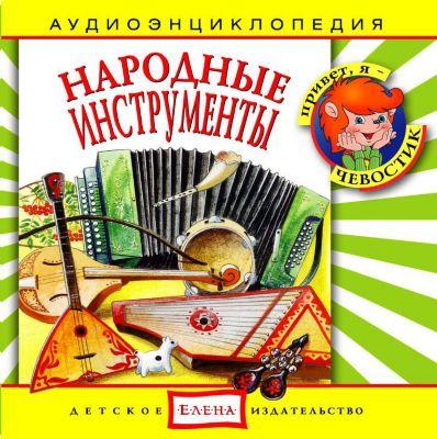 Детское Издательство Елена Аудиоэнциклопедия Народные Инструменты , Cd