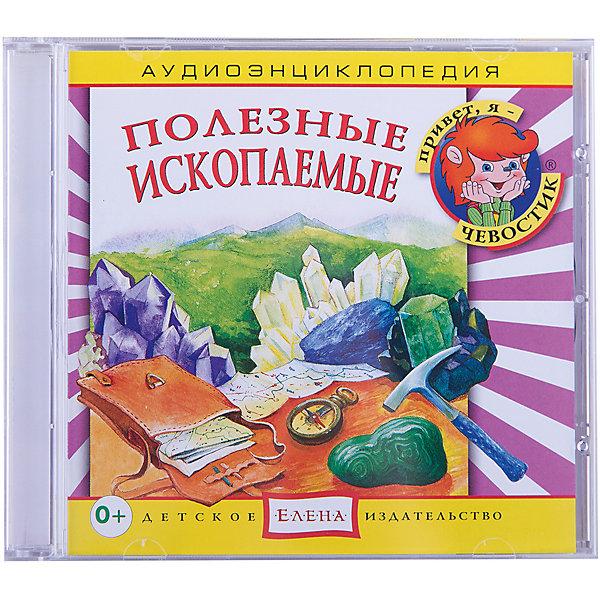Аудиоэнциклопедия Полезные ископаемые, CDАудиокниги, DVD и CD<br>Характеристики:<br><br>• издательство: Елена;<br>• размер: 14,0х13,0х1,0 см.;<br>• тип аудиодиска; CD<br>• материал: пластик;<br>• вес: 79 г.;<br>• для детей в возрасте: от 5 лет;<br>• страна производитель: Россия.<br><br>Аудиодиск Полезные ископаемые от издательства «Елена» серии «Чевостик» познакомит маленьких слушателей с фактами и рассказами о геологии. В коллекцию энциклопедии вошёл двадцать один интересный трек, повествующих о таких ископаемых как глина, соль, уголь, а также об алмазах, золоте и нефти. Дети узнают о работе геологов, шахт, месторождениях, карьерах, применении полезных ископаемых для выращивания лучшего урожая и не только.<br><br>Аудиэнциклопедия - это наиболее лёгкий и доступный способ восприятия информации для детей. В игровой форме с любимыми героями малыш узнает много нового. Материал изложен в форме беседы с включением песенок, что надолго удерживает внимание ребёнка. Сборник начинается с вступительной песенки и заканчивает заключительной.<br><br>Слушая музыкальные рассказы, озвученные профессиональными актерами, дети развивают грамотную речь, внимание, усидчивость.<br><br>Аудиэнциклопедию «Полезные ископаемые» можно купить в нашем интернет-магазине.<br><br>Ширина мм: 142<br>Глубина мм: 10<br>Высота мм: 125<br>Вес г: 79<br>Возраст от месяцев: 60<br>Возраст до месяцев: 144<br>Пол: Унисекс<br>Возраст: Детский<br>SKU: 2580849