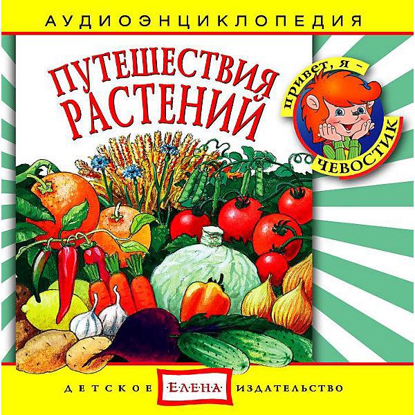 Аудиоэнциклопедия Путешествия растений, CDАудиокниги, DVD и CD<br>Характеристики:<br><br>• издательство: Елена;<br>• размер: 14,0х13,0х1,0 см.;<br>• тип аудиодиска; CD<br>• материал: пластик;<br>• вес: 79 г.;<br>• для детей в возрасте: от 5 лет;<br>• страна производитель: Россия.<br><br>Аудиодиск Путешествия растений от издательства «Елена» серии «Чевостик» познакомит маленьких слушателей с фактами и рассказами об овощах и фруктах. В коллекцию энциклопедии вошли семнадцать интересных треков, рассказывающих о том, как продукты попадают на стол. <br>Дети узнают о таких популярных растениях как морковь, картофель, рис, а также о какао, шоколаде, сахарном тростнике, чае и не только.<br><br>Аудиэнциклопедия - это наиболее лёгкий и доступный способ восприятия информации для детей. В игровой форме с любимыми героями малыш узнает много нового. Материал изложен в форме беседы с включением песенок, что надолго удерживает внимание ребёнка. Сборник начинается с вступительной песенки и заканчивает заключительной.<br><br>Слушая музыкальные рассказы, озвученные профессиональными актерами, дети развивают грамотную речь, внимание, усидчивость.<br><br>Аудиэнциклопедию «Путешествия растений» можно купить в нашем интернет-магазине.<br><br>Ширина мм: 142<br>Глубина мм: 10<br>Высота мм: 125<br>Вес г: 79<br>Возраст от месяцев: 60<br>Возраст до месяцев: 144<br>Пол: Унисекс<br>Возраст: Детский<br>SKU: 2580850