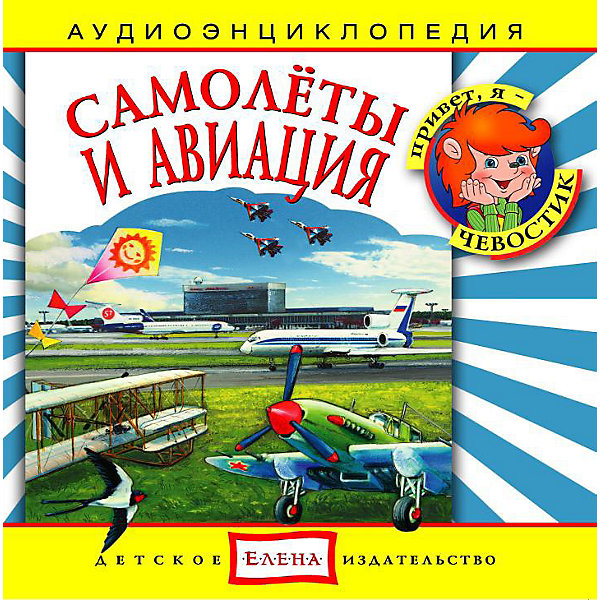 Аудиоэнциклопедия Самолеты и авиация, CDАудиокниги, DVD и CD<br>Характеристики:<br><br>• издательство: Елена;<br>• размер: 14,0х13,0х1,0 см.;<br>• тип аудиодиска; CD<br>• материал: пластик;<br>• вес: 79 г.;<br>• для детей в возрасте: от 5 лет;<br>• страна производитель: Россия.<br><br>Аудиодиск Самолёты и авиация от издательства «Елена» серии «Чевостик» познакомит маленьких слушателей с авиационными шедеврами. В коллекцию энциклопедии вошёл двадцать один интересный трек, рассказывающий о самых разных фигурах высшего пилотажа, известных авиторах, знаменитых самолётах и не только. Дети узнают с чего началась мечта о полёте, и как она осуществилась.<br><br>Аудиэнциклопедия - это наиболее лёгкий и доступный способ восприятия информации для детей. В игровой форме с любимыми героями малыш узнает много нового. Материал изложен в форме беседы с включением песенок, что надолго удерживает внимание ребёнка. Сборник начинается с вступительной песенки и заканчивает заключительной.<br><br>Слушая музыкальные рассказы, озвученные профессиональными актерами, дети развивают грамотную речь, внимание, усидчивость.<br><br>Аудиэнциклопедию «Самолёты и авиация», можно купить в нашем интернет-магазине.<br><br>Ширина мм: 142<br>Глубина мм: 10<br>Высота мм: 125<br>Вес г: 79<br>Возраст от месяцев: 60<br>Возраст до месяцев: 144<br>Пол: Мужской<br>Возраст: Детский<br>SKU: 2580852