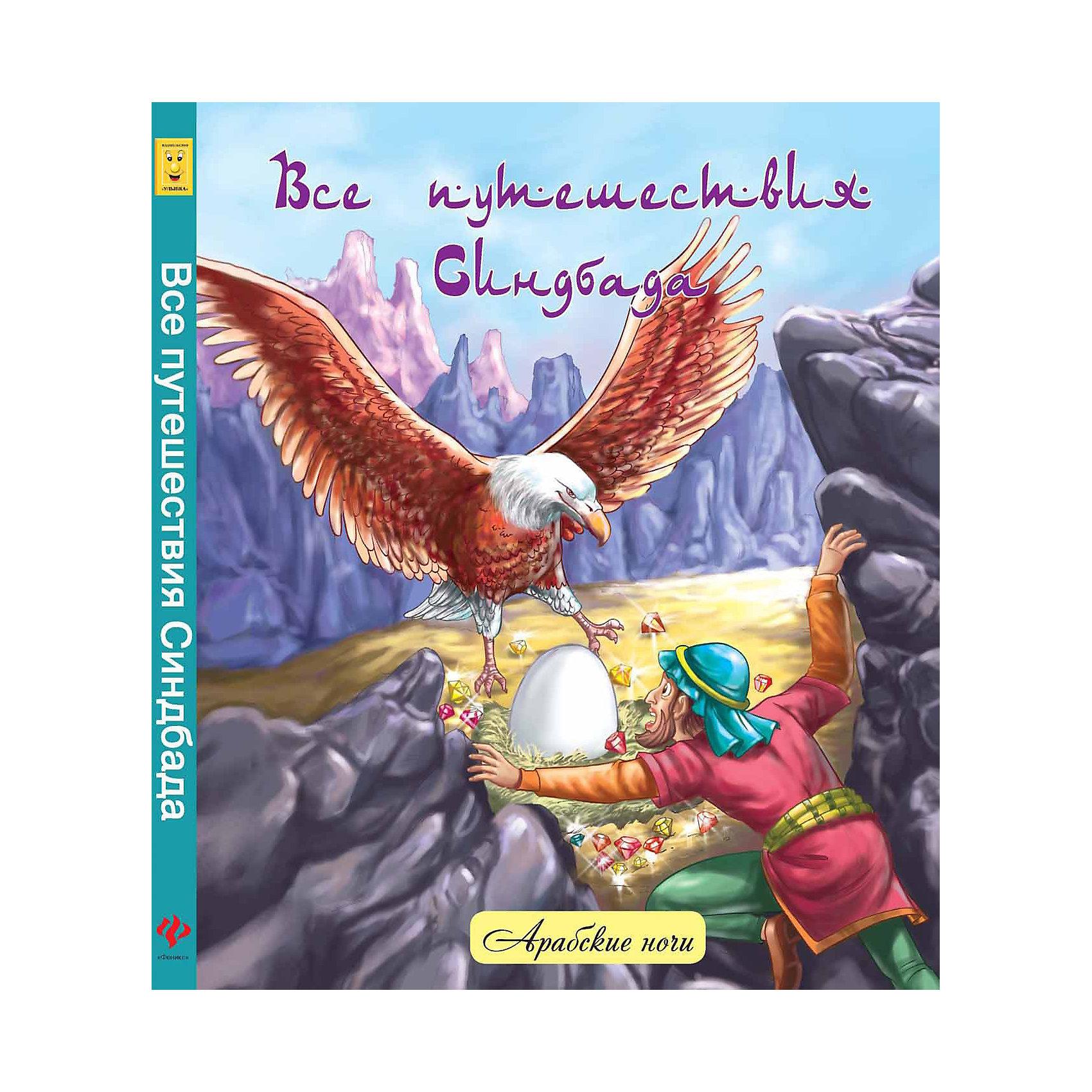 Все путешествия Синдбада: народные арабские сказкиСказки<br>Синдбад  — имя легендарного моряка, попадавшего во множество фантастических приключений во время путешествий через моря к востоку от Африки и к югу от Азии. Коллекция историй его путешествий основана частью на реальном опыте восточных мореплавателей, частью — на античной поэзии, такой как «Одиссея» Гомера, а частью — на индийских и персидских чудесных рассказах-«мирабилиях».<br><br>Ширина мм: 70<br>Глубина мм: 16<br>Высота мм: 90<br>Вес г: 351<br>Возраст от месяцев: 72<br>Возраст до месяцев: 120<br>Пол: Унисекс<br>Возраст: Детский<br>SKU: 2601149
