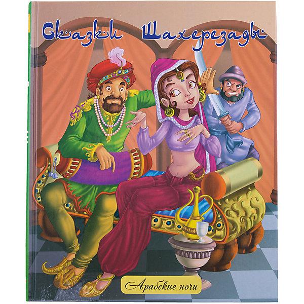 Сказки Шахерезады, Народные арабские сказкиСказки<br>Прекрасные и интересные, волшебные сказки от Шахерезады, они всегда очень необычные, в них живут принцы и принцессы, простые люди и великие волшебники. <br><br>Сказки Шахерезады приносят в наше детство немного волшебства, которое остается на всю жизнь. От этих сказок становится интереснее и светлее мир. Он превращается сам в волшебство!<br><br>Эта книга обязательно понравится вашему ребенку, подарит ему увлекательный мир интересных историй!<br><br>Ширина мм: 75<br>Глубина мм: 16<br>Высота мм: 90<br>Вес г: 346<br>Возраст от месяцев: 72<br>Возраст до месяцев: 120<br>Пол: Унисекс<br>Возраст: Детский<br>SKU: 2601150