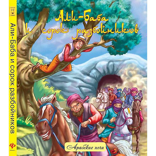 Али-Баба и сорок разбойников: народные арабские сказкиСказки<br>В книгу вошли самые известные арабские народные сказки из сборника Тысяча и одна ночь в пересказе М. Салье - Али-Баба и сорок разбойников, Аладдин и волшебная лампа. Художник-иллюстратор: В. Бритвин.<br><br>Дополнительная информация:<br>Формат: 268 x 211 мм.<br>Ширина мм: 75; Глубина мм: 16; Высота мм: 90; Вес г: 355; Возраст от месяцев: 72; Возраст до месяцев: 120; Пол: Унисекс; Возраст: Детский; SKU: 2601153;