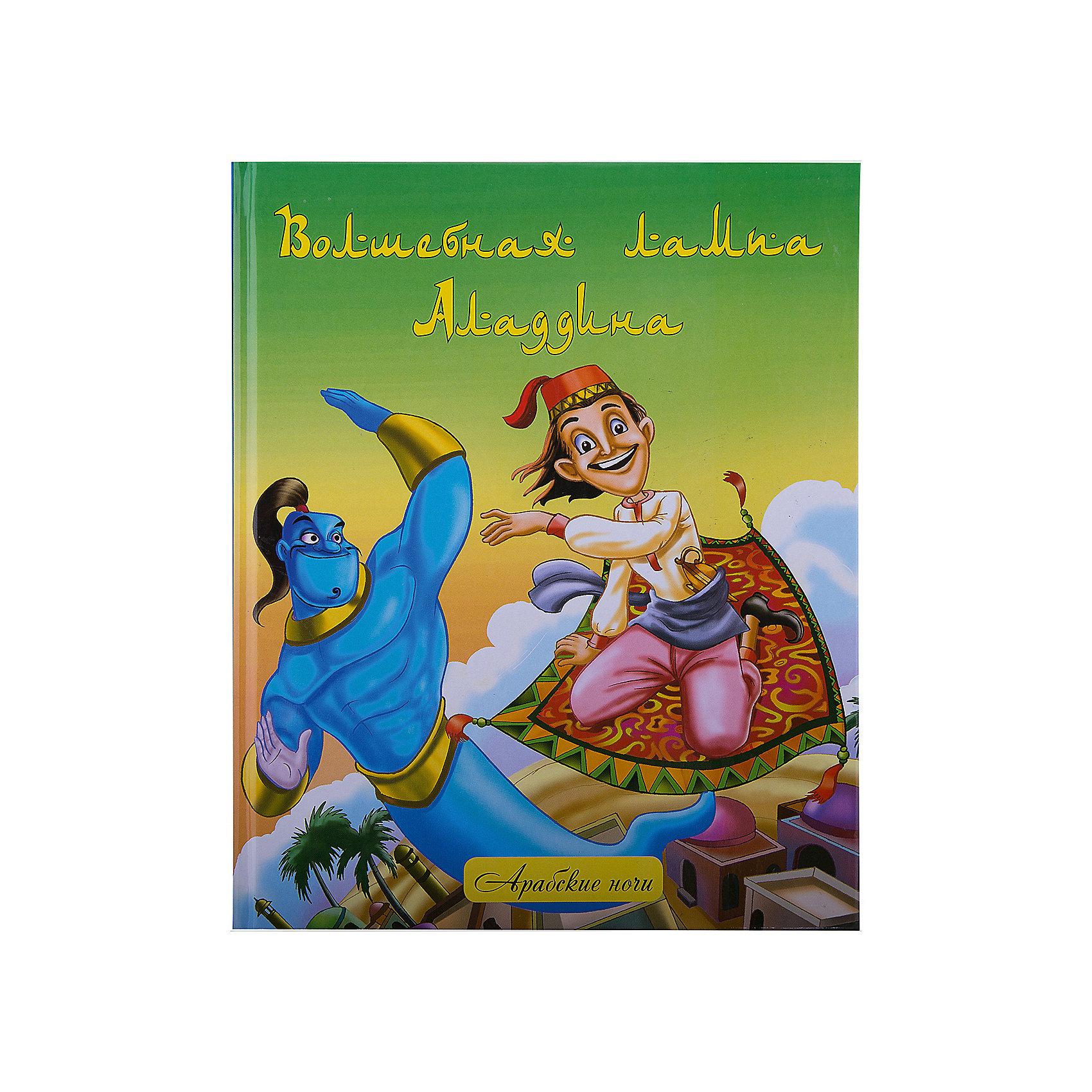 Волшебная лампа Аладдина: народные арабские сказкиЗарубежные сказки<br>Сказки для детей рождались во все времена и во всех частях света. Очередным представителем арабских сказок для детей является история «Волшебная лампа Алладина». Она расскажет о путешествии мальчишки-сорванца в подземное царство и последующих за этим происшествиях. <br><br>Сказка «Волшебная лампа Алладина» входит в сборник рассказов «Тысяча  и одна ночь». «Волшебная лампа Алладина» — фольклорное произведение, полное загадок и тайн,  приоткроет Вам дверь в страну арабской культуры и ментальности.<br><br>Книга непременно понравится Вашему ребенку, увлекая его в мир волшебства и приключений!<br><br>Ширина мм: 75<br>Глубина мм: 16<br>Высота мм: 90<br>Вес г: 353<br>Возраст от месяцев: 72<br>Возраст до месяцев: 120<br>Пол: Унисекс<br>Возраст: Детский<br>SKU: 2601154