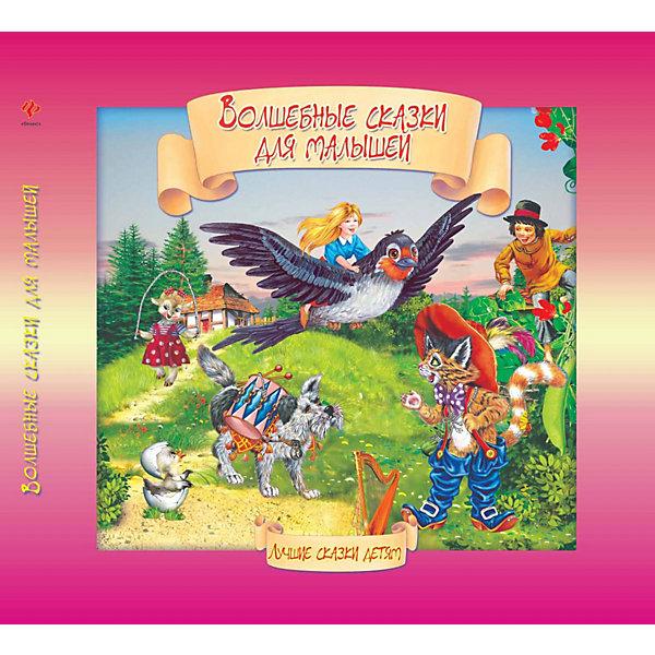 Волшебные сказки для малышейСказки<br>В книге собраны сказки Шарля Перро,Г.Х.Андерсена, Братьев Гримм, и др.<br><br>Ширина мм: 70<br>Глубина мм: 12<br>Высота мм: 100<br>Вес г: 683<br>Возраст от месяцев: 36<br>Возраст до месяцев: 120<br>Пол: Унисекс<br>Возраст: Детский<br>SKU: 2601162