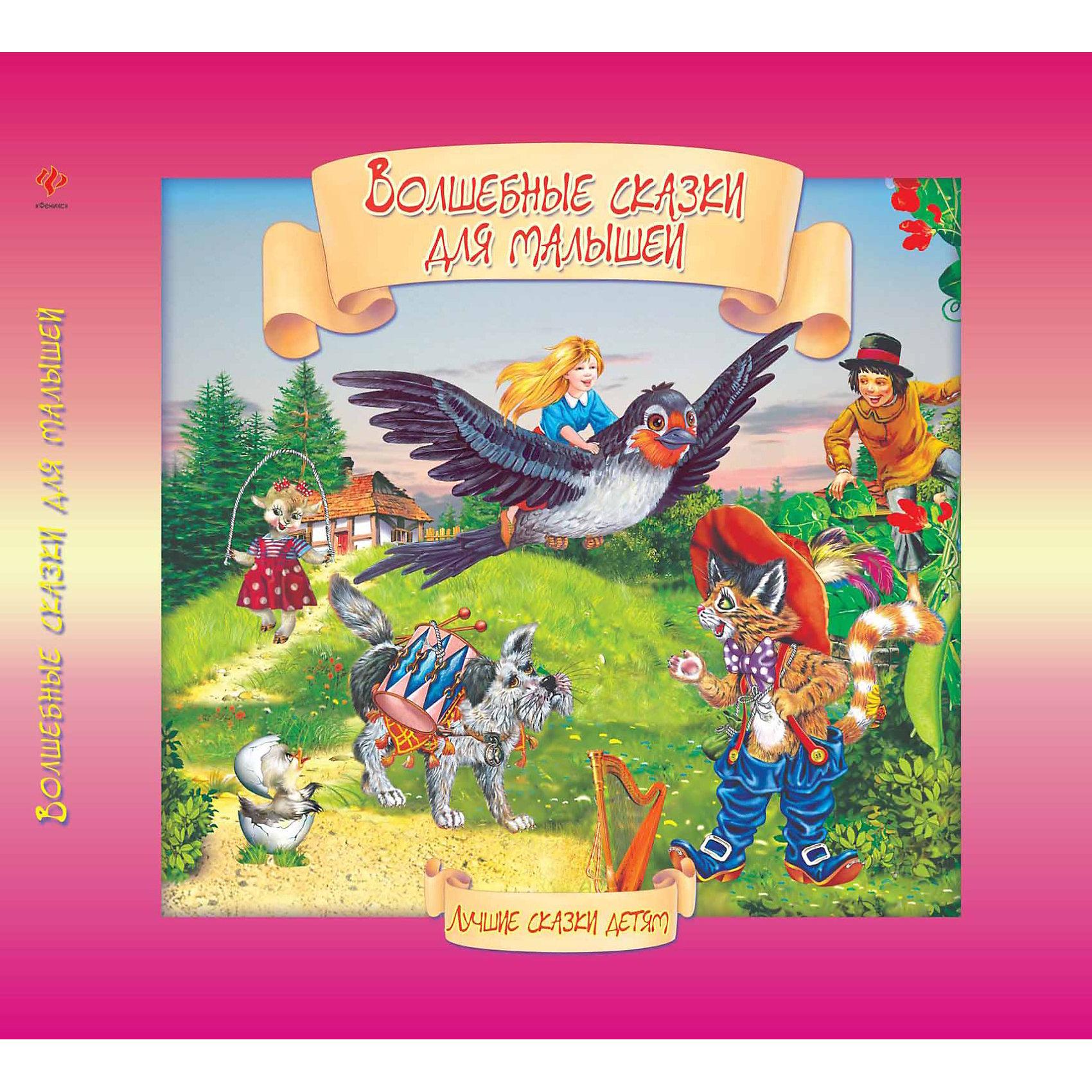 Fenix Волшебные сказки для малышей fenix правила безопасности дома для малышей