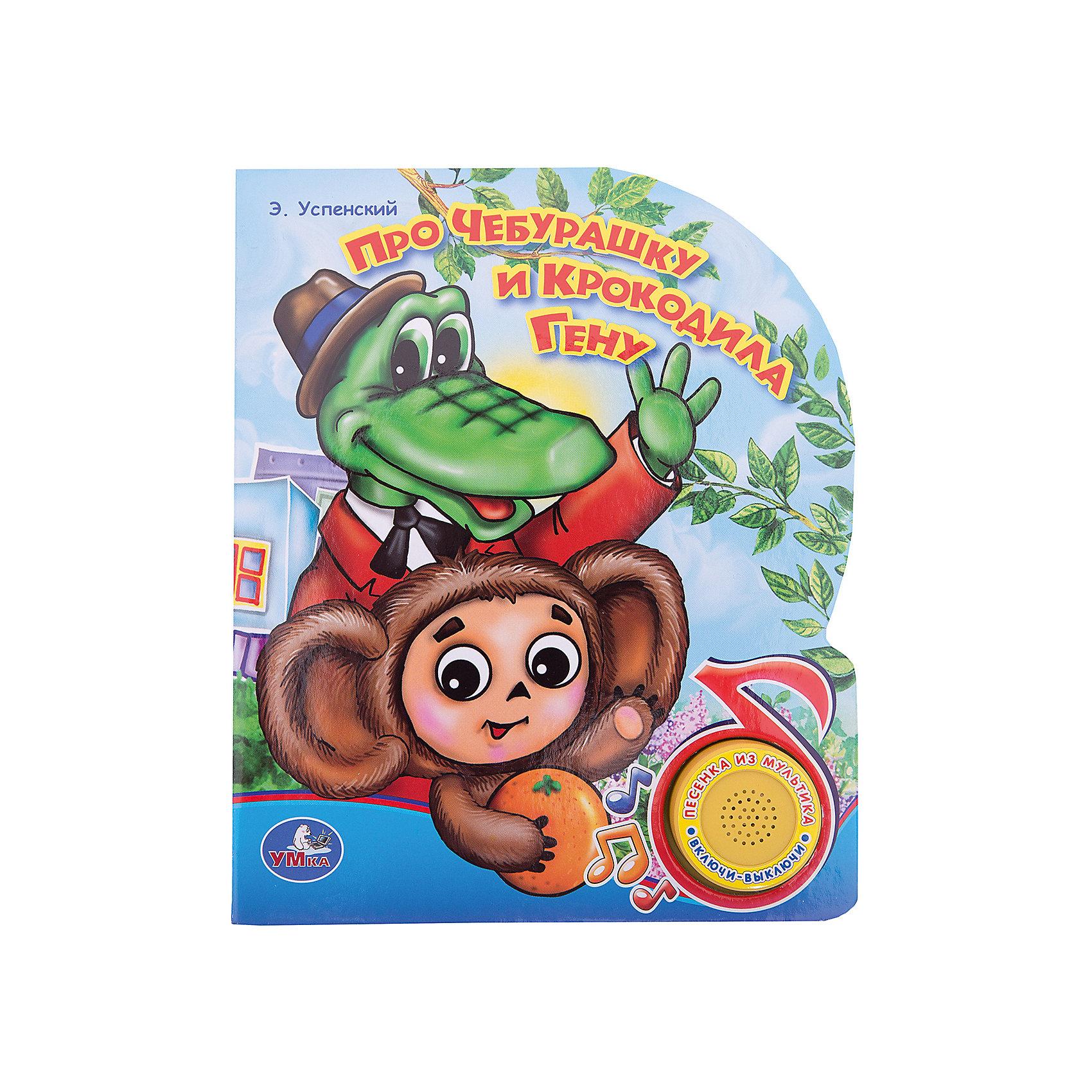 Книга с 1 кнопкой Про Чебурашку и Крокодила ГенуКнига с песенкой Про Чебурашку и крокодила Гену компактная книга из прочного безопасного картона с тремя кнопками для прослушивания песенок из мультфильма - лучший выбор для чтения малышу. <br><br>Книга содержит красочные иллюстрации с любимыми персонажами — Чебурашкой и Крокодилом Геной, а текст соответствует оригинальному тексту мультика.<br>В книжке есть волшебная кнопка, при нажатии на которую, зазвучит знакомая песенка Чебурашки.<br>При повторном нажатии песенка прекращается.<br><br>Дополнительная информация:<br><br>Серия: Мультяшные мультяшки<br>Автор: Успенский Э.<br>Вес:180 гр.<br>Размеры: 160 (Д)х 190(Ш)х 10(В) мм<br>Количество страниц: 10<br>Батарейки: 3 х LR41, демонстрационные батарейки входят в комплект. <br><br>Книгу с песенкой Про Чебурашку и крокодила Гену можно купить в нашем магазине.<br><br>Ширина мм: 160<br>Глубина мм: 190<br>Высота мм: 10<br>Вес г: 180<br>Возраст от месяцев: 24<br>Возраст до месяцев: 60<br>Пол: Унисекс<br>Возраст: Детский<br>SKU: 2607982