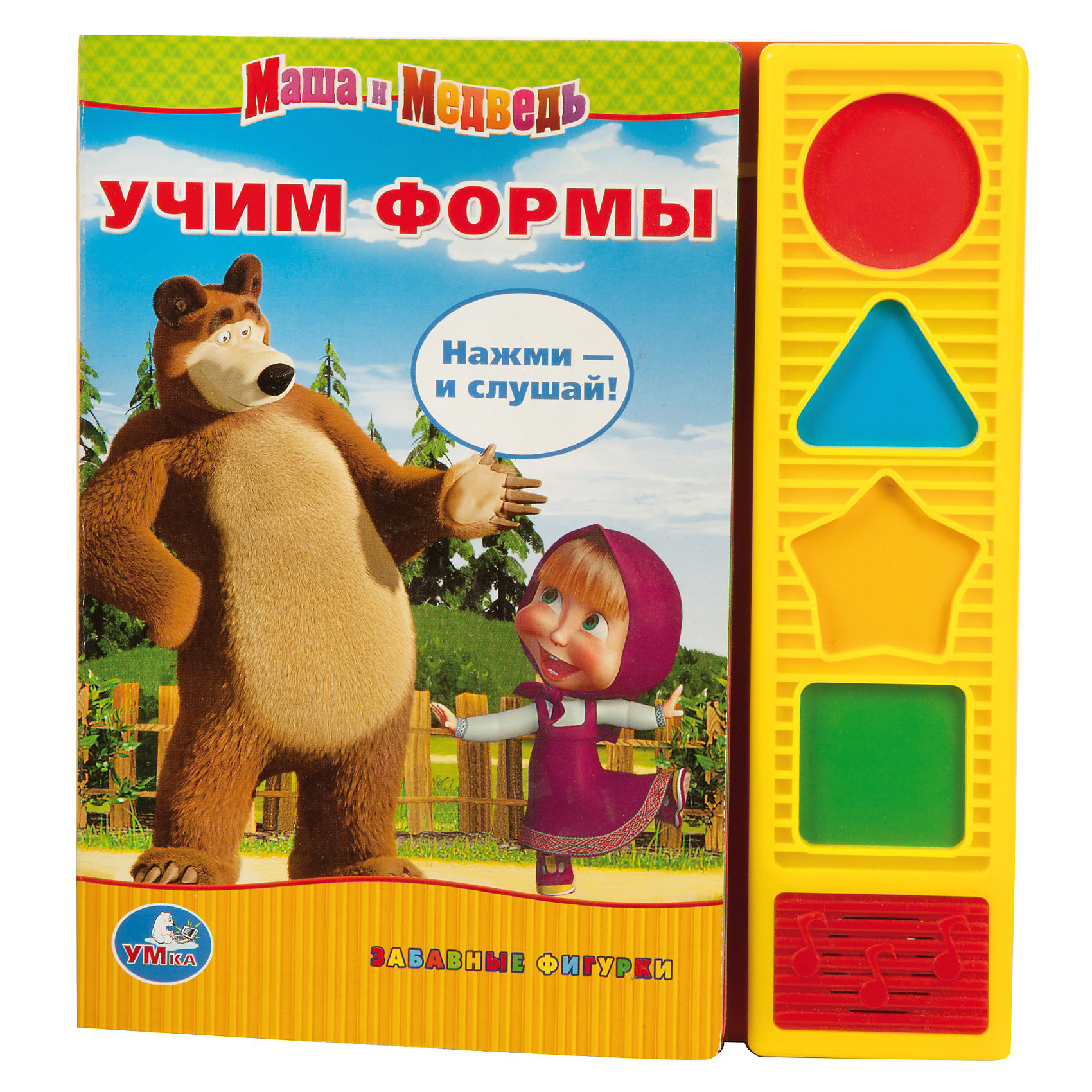 Умка Книга с песенкой Учим формы, Маша и Медведь азбукварик книга компьютер учим формы и цвета с котом леопольдом