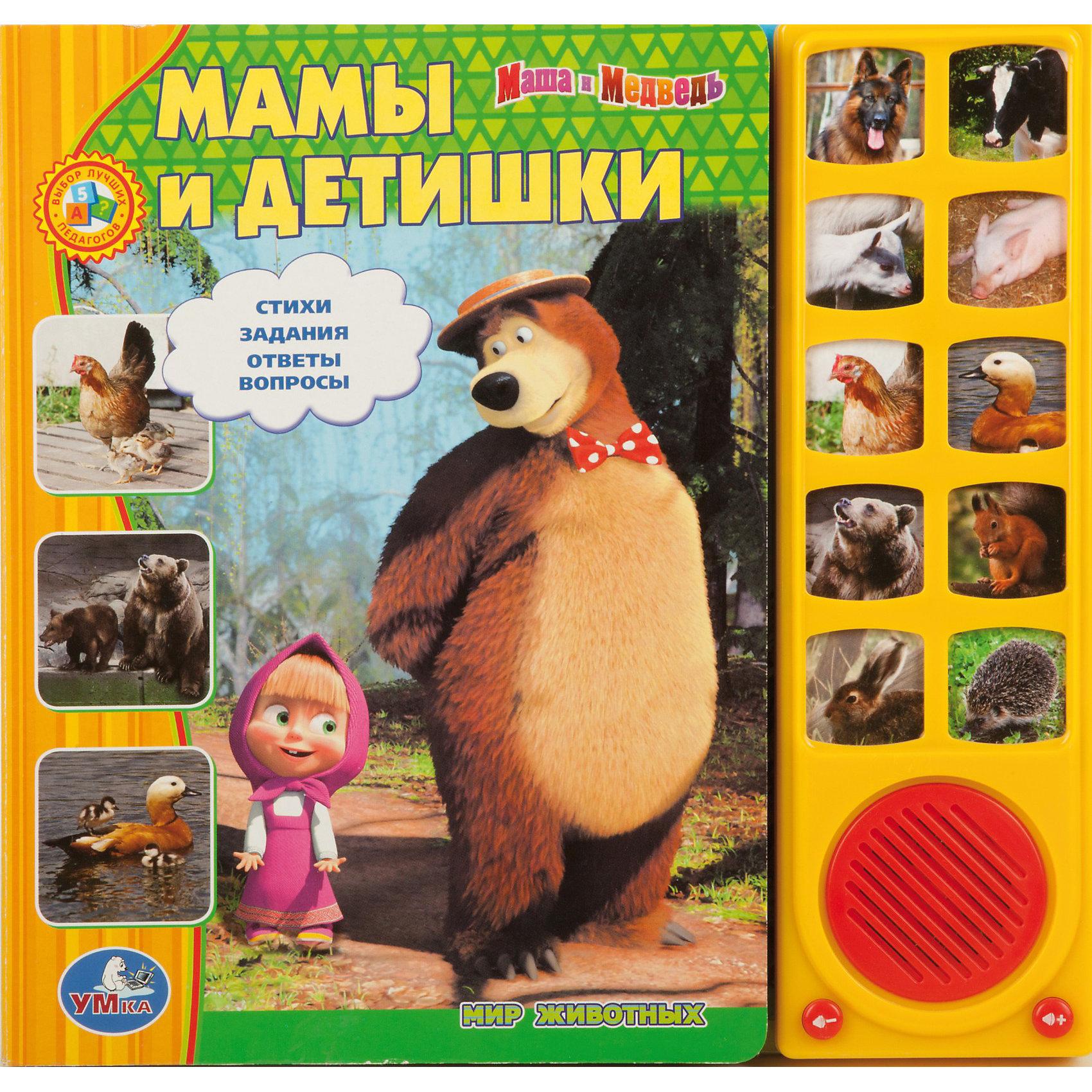 Книга с 10 кнопкамиМамы и детишки, Маша и МедведьКнига с песенкой Маша и медведь. Мамы и детишки компактная книга из прочного безопасного картона с кнопкой для прослушивания песенки из мультфильма - лучший выбор для первого чтения малышу. <br><br>Маша и Медведь из одноименного мультфильма учат малыша различать животных и их детишек. На каждой страничке  коротенькие стихи и загадки для вашего ребенка. Малыш сможет выучить названия 10 животных и их детенышей (собака и щенок, корова и теленок, коза и козленок, свинья и поросенок, медведица и медвежонок, белка и бельчонок, зайчиха и зайчонок, ежик и ежонок).  Книга имеет 10 звуковых кнопок с изображениями животных, нажав на которые можно услышать название животного и детеныша, а также звуки, характерные для каждого из них.<br><br>Дополнительная информация:<br><br>Вес: 490 гр.<br>Размеры: 250 (Д)х 230(Ш)х 20(В) мм<br>Количество страниц: 10<br>Батарейки: 2 х ААА, демонстрационные батарейки входят в комплект <br><br>Обучающая озвученная книга с вопросами «Маша и медведь. Мамы и детишки» - это отличный подарок для ребенка!<br><br>Ширина мм: 250<br>Глубина мм: 230<br>Высота мм: 20<br>Вес г: 490<br>Возраст от месяцев: 24<br>Возраст до месяцев: 60<br>Пол: Унисекс<br>Возраст: Детский<br>SKU: 2607986