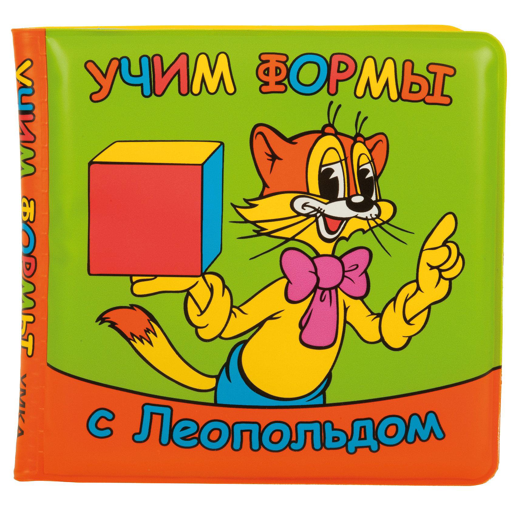 Умка Книга-пищалка для ванной Учим формы с Леопольдом азбукварик книга компьютер учим формы и цвета с котом леопольдом
