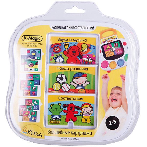 Набор картриджей K-Magic Распознавание соответствий, Ks KidsИнтерактивные игрушки для малышей<br>Набор картриджей K-Magic Распознавание соответствий - набор картриджей для обучающей игровой консоли K-Magic.<br><br>В наборе 3 картриджа, 24 игры (по 3 уровня сложности). Картриджи: Звуки и музыка, Найди различия, Соответствия. Игры помогают пониманию причинно-следственных связей, развивают наблюдательность, расширяют кругозор. <br>Пройти задания помогают герои Ks Kids кошечка Ми-Ми, мишки Бобби и Сэм, собачка Патрик, Джулия, Уэйн и зайчик Иван. Если малыш выбирает неправильный ответ, на дисплее консоли появляется герой Ks Kids и отрицательно качает головой. Если ответ верный – герой Ks Kids радостно поприветствует и подбодрит малыша продолжать игру. После каждого уровня игрок получает звездочку.<br><br>Дополнительная информация:<br><br>- в комплект входит: 1 набор, состоящий  из 3-х картриджей  Распознавание соответствий.<br>- подходит для игровой консоли K-magic.<br>- цвет: желтый  <br>- материал: пластик  <br>- вес: 175 гр.<br>- размер картриджа: 8 х 5,3 см.<br>- упаковка: блистер, 21,5 х 23,3 см.<br><br>Набор картриджей K-Magic Распознавание соответствий можно купить в нашем интернет-магазине.<br><br>Ширина мм: 230<br>Глубина мм: 35<br>Высота мм: 210<br>Вес г: 180<br>Возраст от месяцев: 12<br>Возраст до месяцев: 60<br>Пол: Унисекс<br>Возраст: Детский<br>SKU: 2620719