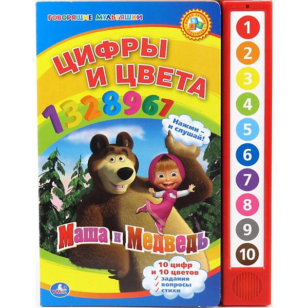 Умка Маша и медведь. Цифры и цветаМузыкальные книги<br>Маша и медведь. Говорящая книга с 10-ю звуковыми кнопками. Цифры и цвета.<br><br>Увлекательная игра с любимыми героями научит ребенка различать формы и цвета. На каждой страничке представлен небольшой  стишок, цифра и предметы, количество которых соответствует цифре, а также небольшие задания и вопросы для проверки наблюдательности, внимания и памяти ребенка.<br>Говорящая книга «Маша и Медведь. Цифры и цвета» сделает процесс обучения очень интересным для малыша.<br><br>Формат: 280 х 240 мм.<br>Материал: картон.<br>Кол-во страниц: 10.<br>В комплект входят демонстрационные батарейки. Рекомендуем докупить батарейки: 3 шт   LR44<br><br>Станет прекрасным подарком Вашему малышу!<br><br>Ширина мм: 233<br>Глубина мм: 20<br>Высота мм: 302<br>Вес г: 550<br>Возраст от месяцев: 12<br>Возраст до месяцев: 60<br>Пол: Унисекс<br>Возраст: Детский<br>SKU: 3026882