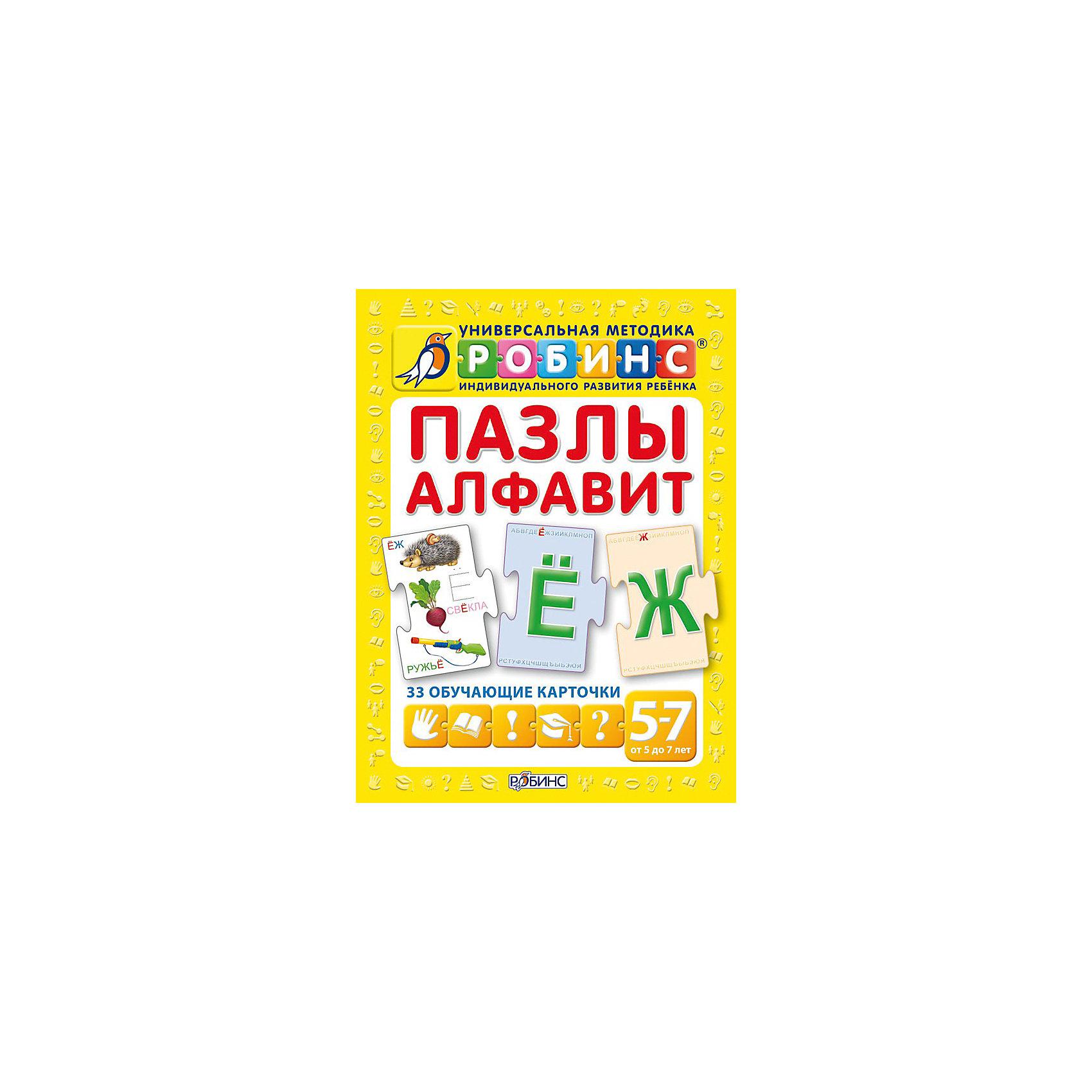 Робинс Карточки-пазлы Алфавит константинова е а карточки для изучения иероглифов 150 карточек соответствующих первому уровню hsk в коробке