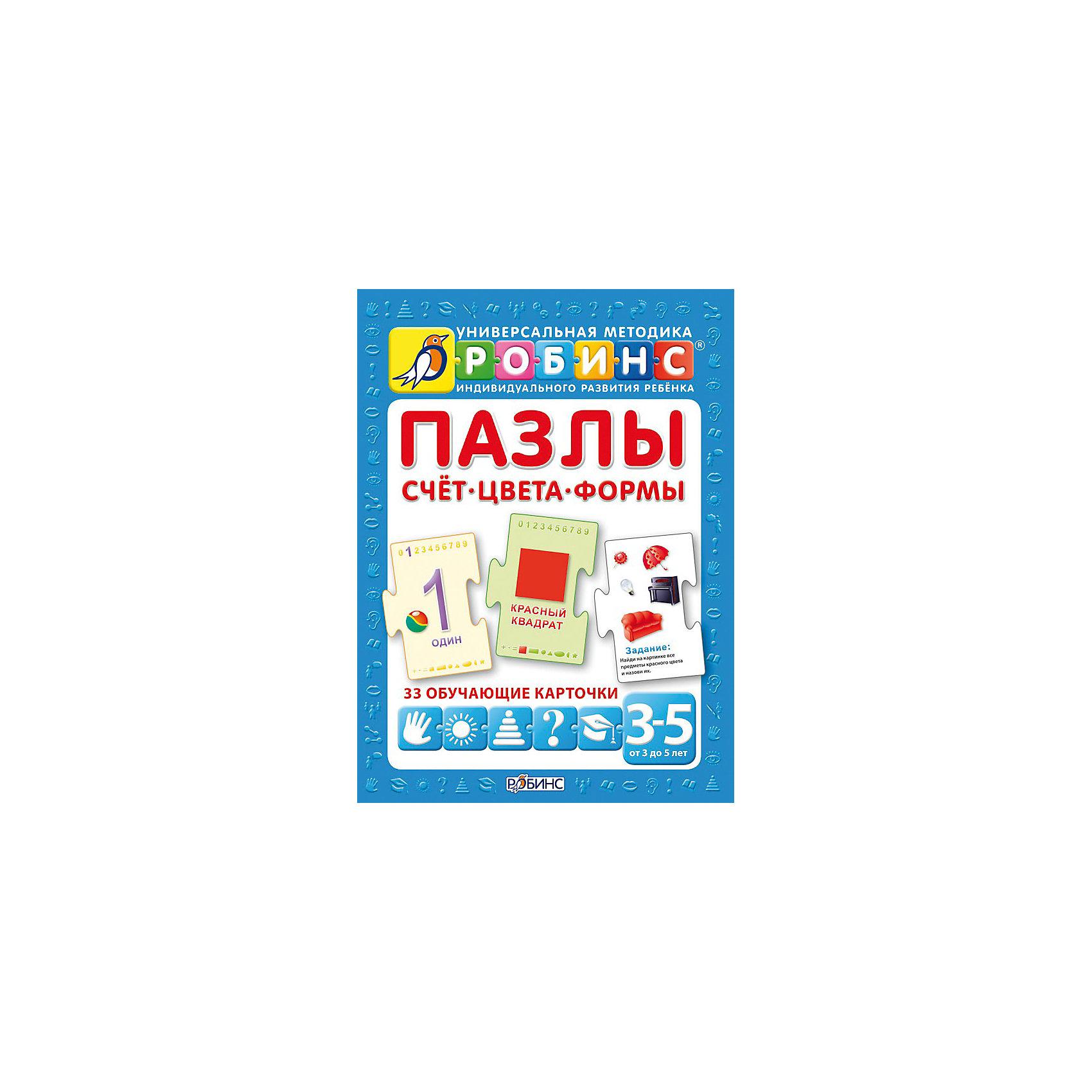 Карточки-пазлы Счет, цвета, формыПособия для обучения счёту<br>Пазлы счет, цвета, формы помогут Вашему малышу легко и быстро изучить цифры, цвета и формы, научиться считать. Набор включает в себя 20 карточек с цифрами от 0 до 9 (по 2 карточки на каждую цифру), 5 карточек со знаки +, - и =, а также 7 карточек с формами и цветами.<br>На передней сторонке пазла - большие цифры, которые ребенок может выкладывать в таком порядке, чтобы получать арифметическую последовательность, примеры и их решения. Сзади - арифметические задачи. Также есть карточки, которые позволяют ребенку лучше освоить цвета и формы. На обороте такой карточки - задания повышенной сложности на тренировку навыков счета и определения цвета.<br><br>Ширина мм: 110<br>Глубина мм: 35<br>Высота мм: 180<br>Вес г: 409<br>Возраст от месяцев: 36<br>Возраст до месяцев: 60<br>Пол: Унисекс<br>Возраст: Детский<br>SKU: 3098166