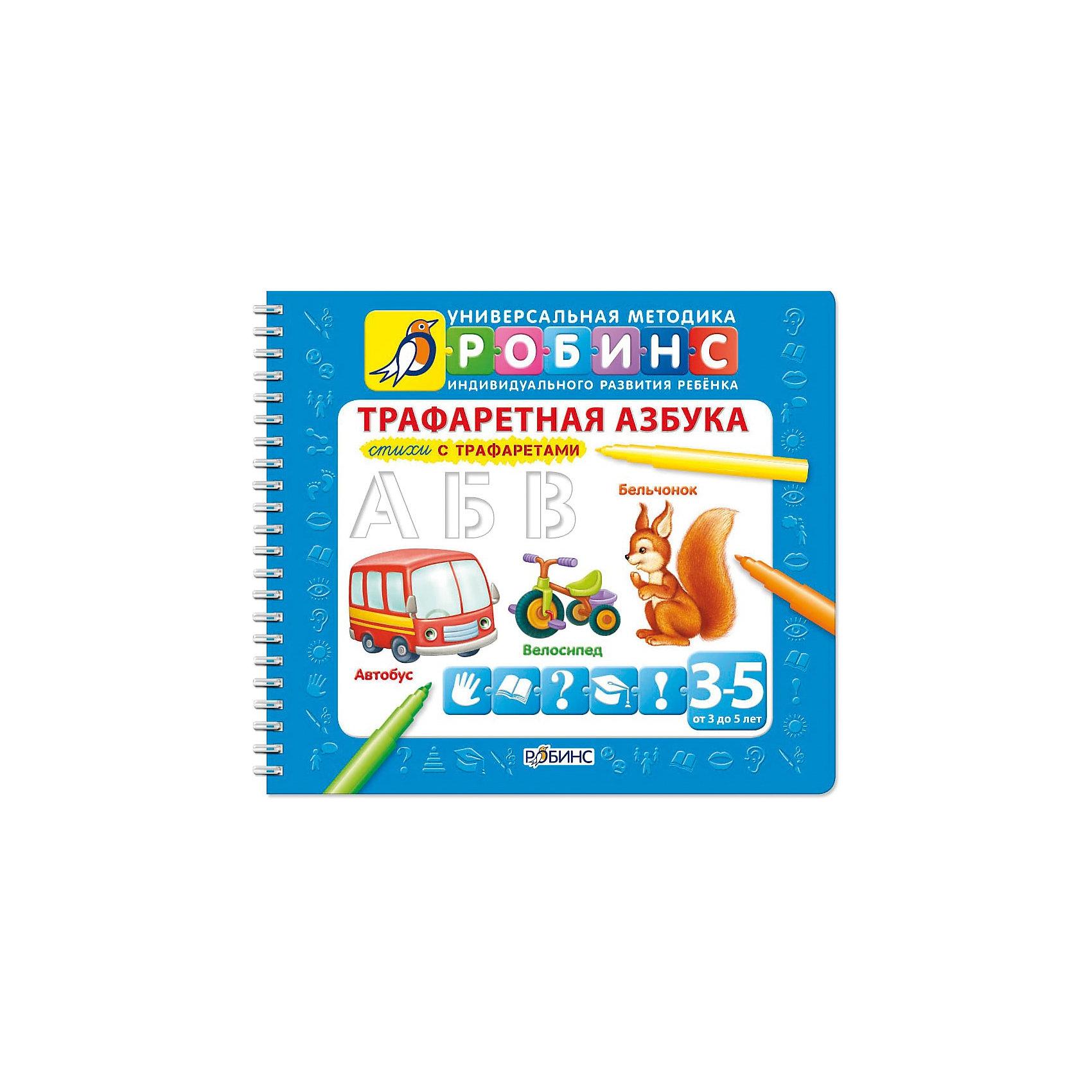 Трафаретная азбука«Трафаретная азбука» - уникальное развивающее игровое пособие, с помощью которого малыш научится читать гораздо быстрее, а также попробуем писать буквы с помощью трафаретов. Выполняя упражнения, ребёнок сможет выучить все буквы алфавита и научиться отличать их друг от друга.<br><br>Ширина мм: 260<br>Глубина мм: 20<br>Высота мм: 205<br>Вес г: 311<br>Возраст от месяцев: 36<br>Возраст до месяцев: 60<br>Пол: Унисекс<br>Возраст: Детский<br>SKU: 3098167