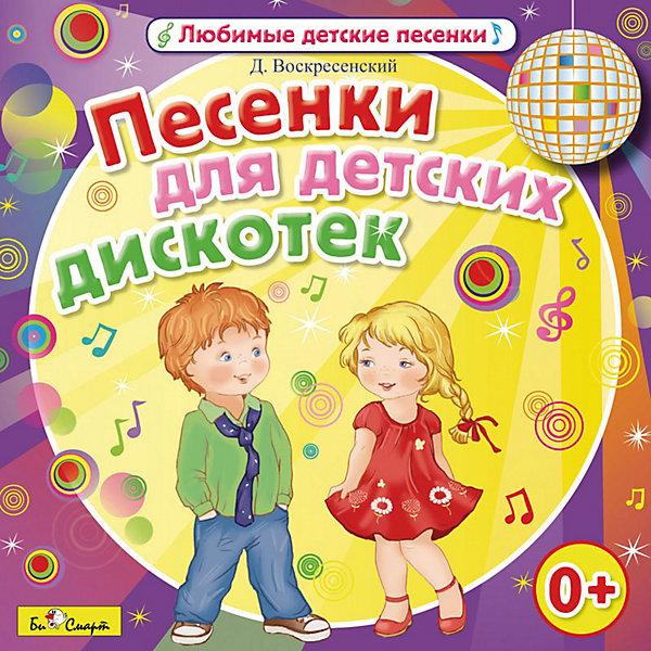 Би Смарт CD. Песенки для детских дискотек (Д. Воскресенский)Аудиокниги, DVD и CD<br>Детская дискотека – одно из самых любимых развлечений для ребят! В детском садике, школе или дома она собирает малышей на первые веселые танцы. <br>На диске «Песенки для детских дискотек» собраны замечательные песни, которые сделают счастливым любой праздник!<br>Автор этих песенок - Дмитрий Юрьевич Воскресенский – композитор, поэт, пианист, певец. Обладатель почетного звания «Человек – Золотое Сердце», Лауреат Всероссийского конкурса композиторов «Классическое Наследие», член Петровской Академии наук и искусств. Он написал более 130 популярных детских песен и колыбельных.<br>«Песенки для детских дискотек» обязательно понравятся малышам и их родителям!<br>Состав диска:<br>1. Юла (муз. и сл. Д. Воскресенский, исп. В. Бондаревская, Д. Бондаревский)       03:58<br>2. Воздушная ладья (муз. и сл. Д. Воскресенский, исп. М. Коломыцев)                                     03:37<br>3. Капитан Дикообраз (муз. и сл. Д. Воскресенский, исп. М. Коломыцев)         03:13<br>4. Где-то на далекой Лимпопо (муз. и сл. Д. Воскресенский, исп. А. Медведева)           04:08<br>5. На Луне (муз. и сл. Д. Воскресенский, исп. М. Коломыцев)                                                   03:54<br>6. Про кошку и мышат (муз. и сл. Д. Воскресенский, исп. А. Медведева)           03:18<br>7. Летающие слоны (муз. и сл. Д. Воскресенский, исп. В. Валицкая)                                          04:27<br>8. Два ботинка (муз. и сл. Д. Воскресенский, исп. Д. Воскресенский)                                        02:47<br>9. Бай-бай, засыпай (муз. и сл. Д. Воскресенский, исп. В. Валицкая)                                          05:42<br>10-18. Минусовые фонограммы.<br>Общее время звучания: 70:15<br>Ширина мм: 142; Глубина мм: 10; Высота мм: 125; Вес г: 79; Возраст от месяцев: 60; Возраст до месяцев: 84; Пол: Унисекс; Возраст: Детский; SKU: 3098221;