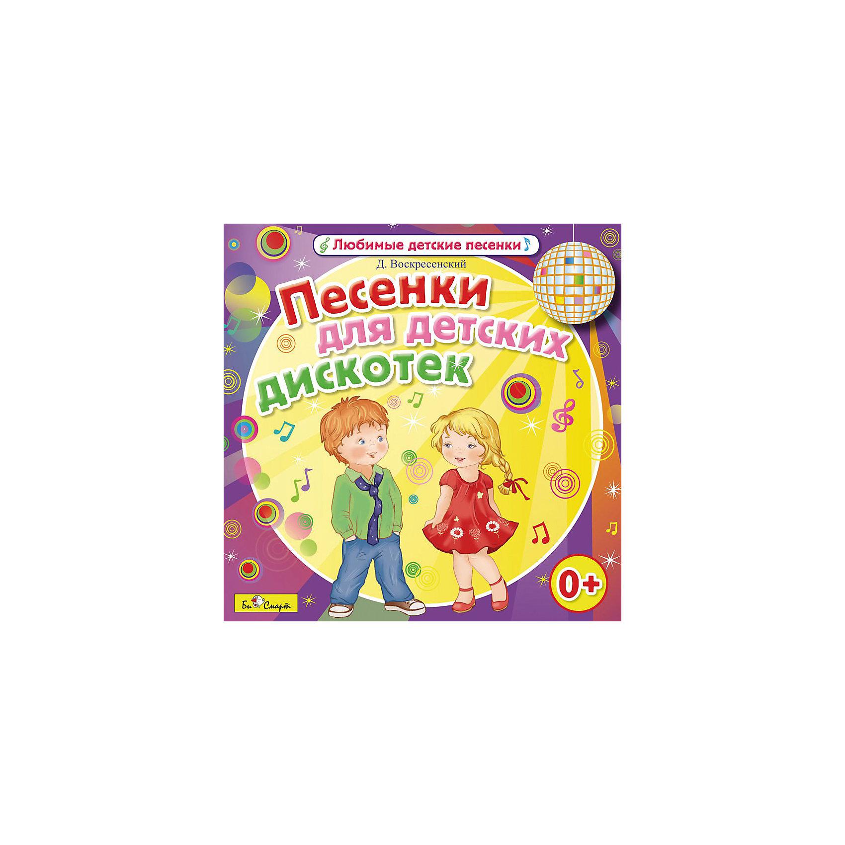 Би Смарт CD. Песенки для детских дискотек (Д. Воскресенский)Аудиокниги, DVD и CD<br>Детская дискотека – одно из самых любимых развлечений для ребят! В детском садике, школе или дома она собирает малышей на первые веселые танцы. <br>На диске «Песенки для детских дискотек» собраны замечательные песни, которые сделают счастливым любой праздник!<br>Автор этих песенок - Дмитрий Юрьевич Воскресенский – композитор, поэт, пианист, певец. Обладатель почетного звания «Человек – Золотое Сердце», Лауреат Всероссийского конкурса композиторов «Классическое Наследие», член Петровской Академии наук и искусств. Он написал более 130 популярных детских песен и колыбельных.<br>«Песенки для детских дискотек» обязательно понравятся малышам и их родителям!<br>Состав диска:<br>1. Юла (муз. и сл. Д. Воскресенский, исп. В. Бондаревская, Д. Бондаревский)       03:58<br>2. Воздушная ладья (муз. и сл. Д. Воскресенский, исп. М. Коломыцев)                                     03:37<br>3. Капитан Дикообраз (муз. и сл. Д. Воскресенский, исп. М. Коломыцев)         03:13<br>4. Где-то на далекой Лимпопо (муз. и сл. Д. Воскресенский, исп. А. Медведева)           04:08<br>5. На Луне (муз. и сл. Д. Воскресенский, исп. М. Коломыцев)                                                   03:54<br>6. Про кошку и мышат (муз. и сл. Д. Воскресенский, исп. А. Медведева)           03:18<br>7. Летающие слоны (муз. и сл. Д. Воскресенский, исп. В. Валицкая)                                          04:27<br>8. Два ботинка (муз. и сл. Д. Воскресенский, исп. Д. Воскресенский)                                        02:47<br>9. Бай-бай, засыпай (муз. и сл. Д. Воскресенский, исп. В. Валицкая)                                          05:42<br>10-18. Минусовые фонограммы.<br>Общее время звучания: 70:15<br><br>Ширина мм: 142<br>Глубина мм: 10<br>Высота мм: 125<br>Вес г: 79<br>Возраст от месяцев: 60<br>Возраст до месяцев: 84<br>Пол: Унисекс<br>Возраст: Детский<br>SKU: 3098221