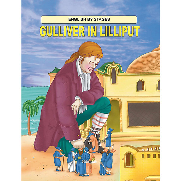 Сказка на английском Gulliver in LilliputИностранный язык<br>Любимая детская сказка с яркими иллюстрациями для  чтения на английском языке . <br>Адресуется дошкольникам  и младшим школьникам, изучающим английский язык.<br>Ширина мм: 280; Глубина мм: 214; Высота мм: 1; Вес г: 66; Возраст от месяцев: 72; Возраст до месяцев: 120; Пол: Унисекс; Возраст: Детский; SKU: 3103067;