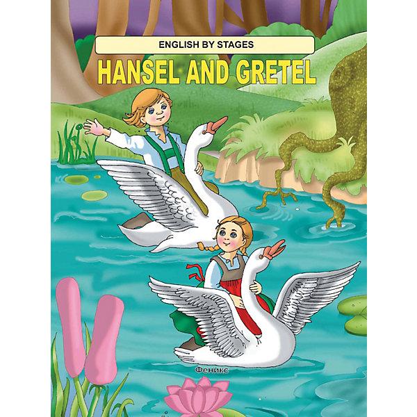 Сказка на английском Hansel and GretelИностранный язык<br>Любимая детская сказка с яркими иллюстрациями для  чтения на английском языке . <br>Адресуется дошкольникам  и младшим школьникам, изучающим английский язык.<br>Ширина мм: 280; Глубина мм: 214; Высота мм: 1; Вес г: 66; Возраст от месяцев: 60; Возраст до месяцев: 120; Пол: Унисекс; Возраст: Детский; SKU: 3103068;