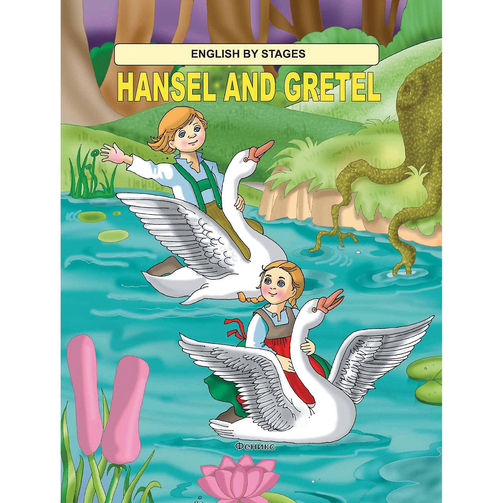 Fenix Сказка на английском Hansel and Gretel басё м танка жемчужные нити хокку лед на хризантемах рубаи комплект из трех книг в футляре