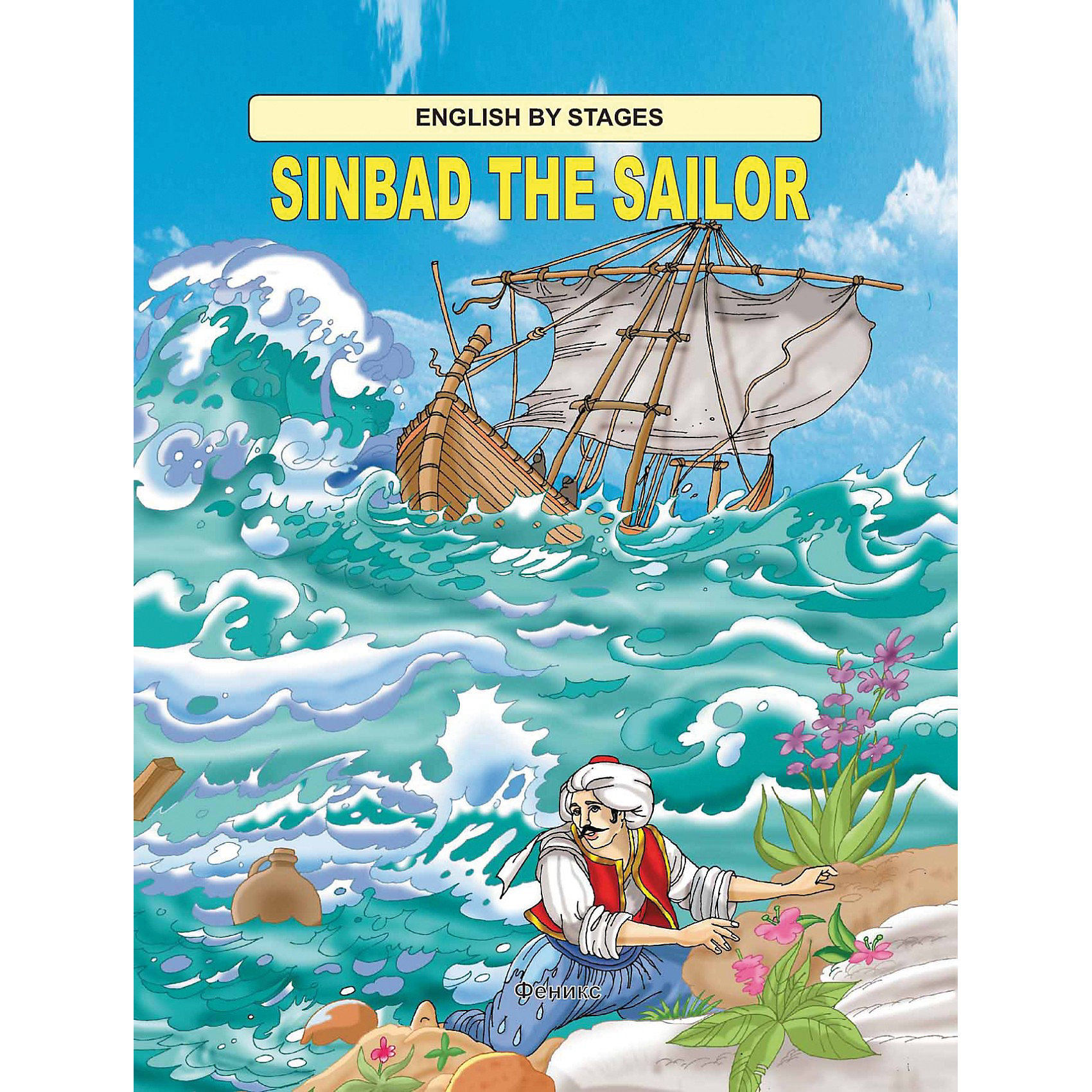 Fenix Сказка на английском Sinbad the Sailor уэллс г дж the war of the worlds война миров книга для чтения на английском языке