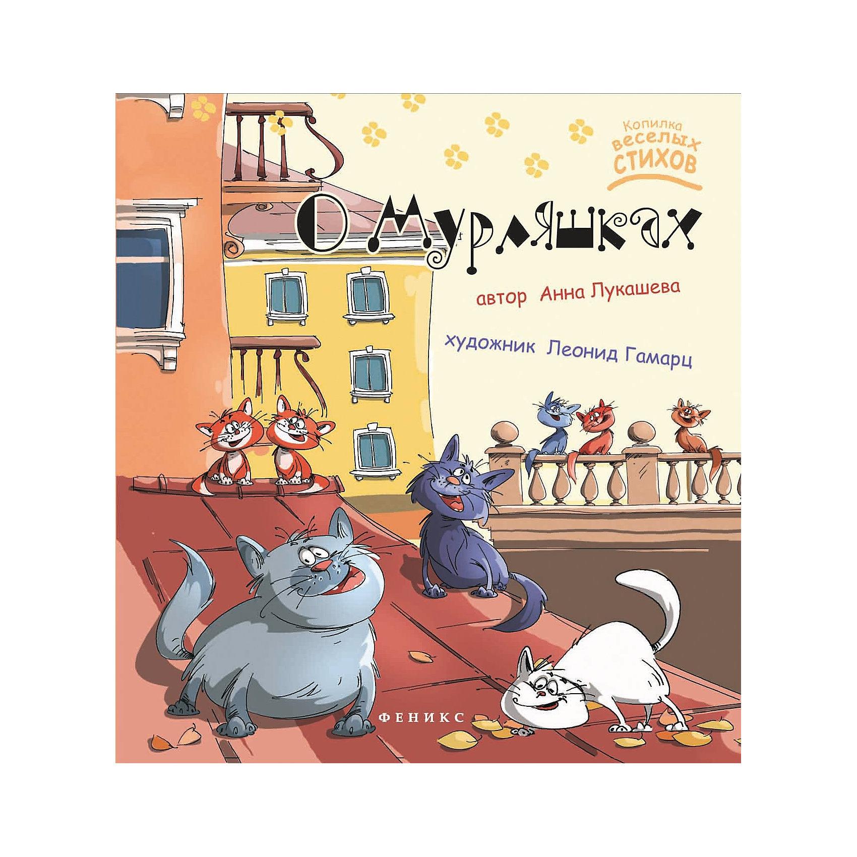 О Мурляшках, А. ЛукашеваРассказы и повести<br>В этой книге вы встретите много забавных и веселых котов.  Хитрых и ласковых, пушистых и взъерошенных – разных, как и мы сами. И пусть каждый найдет своего  «мурляшку», а книга подарит хорошее настроение  и детям, и взрослым.<br><br>Ширина мм: 280<br>Глубина мм: 215<br>Высота мм: 7<br>Вес г: 413<br>Возраст от месяцев: 36<br>Возраст до месяцев: 72<br>Пол: Унисекс<br>Возраст: Детский<br>SKU: 3103107