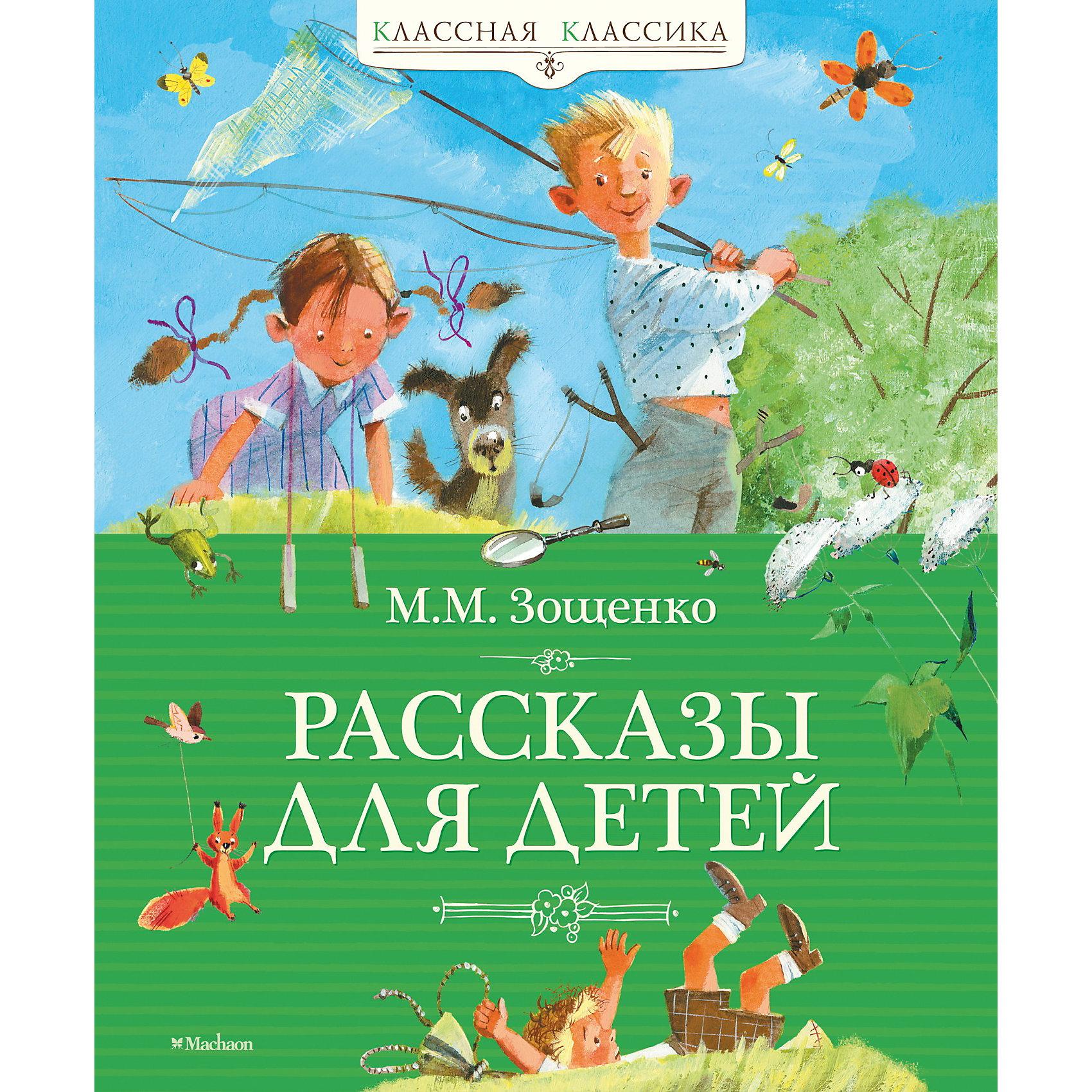 Рассказы для детей, М.М. ЗощенкоМихаил Зощенко – имя в детской литературе особенное, потому что ни один писатель не смог так тонко, так деликатно и неназойливо соединить в своих рассказах юмор и назидательность. И удивительное дело, это вовсе не раздражает, не отталкивает от чтения, более того, произведения Зощенко завоевали огромную любовь детей. Как же так получается? Почитайте рассказы – и вы сами всё поймёте.<br><br>Дополнительная информация:<br><br>- Автор: Зощенко Михаил Михайлович<br>- Художник: Бугославская Надежда<br>- Редактор: Родионова Н. Н.<br>- Страниц: 144<br>- Формат: 24 x 20 см <br>- Переплет: твердый<br><br>М. Зощенко, Рассказы для детей можно купить в нашем магазине.<br><br>Ширина мм: 235<br>Глубина мм: 195<br>Высота мм: 22<br>Вес г: 471<br>Возраст от месяцев: 72<br>Возраст до месяцев: 120<br>Пол: Унисекс<br>Возраст: Детский<br>SKU: 3173598