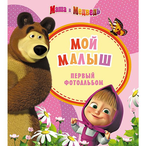 Первый фотоальбом Мой малыш, Маша и Медведь, розовыйАльбомы для новорожденного<br>Характеристики товара:<br><br>- цвет: розовый;<br>- материал: бумага, картон;<br>- количество страниц: 32;<br>- формат: 27,0 x 24,0 см;<br>- возраст: 0+.<br><br>С самого раннего возраста малыш стремительно развивается. Большинство его очень важных успехов, таких, как первые шаги или первое слово, забываются. Чтобы этого не произошло, можно приобрести первый альбом малыша, где кроме стандартных фотографий можно делать пометки, записывать истории и первые достижения малыша. Со временем альбом станет настоящей реликвией и ценной вещью уже взрослого человека. Все материалы, использованные при производстве издания, соответствуют всем стандартам качества и безопасности. <br><br>Издание Фотоальбом Мой малыш (розовый), Маша и медведь от компании Росмэн можно приобрести в нашем интернет-магазине.<br>Ширина мм: 240; Глубина мм: 266; Высота мм: 7; Вес г: 370; Возраст от месяцев: 24; Возраст до месяцев: 36; Пол: Женский; Возраст: Детский; SKU: 3177422;