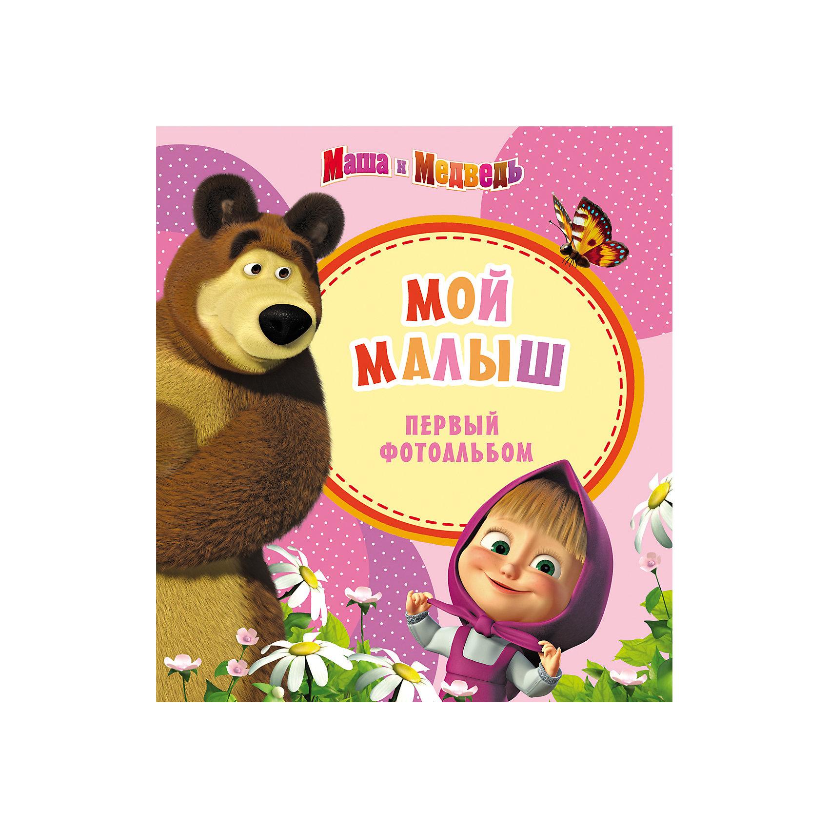 Первый фотоальбом Мой малыш, Маша и Медведь, розовыйАльбомы для новорожденного<br>Характеристики товара:<br><br>- цвет: розовый;<br>- материал: бумага, картон;<br>- количество страниц: 32;<br>- формат: 27,0 x 24,0 см;<br>- возраст: 0+.<br><br>С самого раннего возраста малыш стремительно развивается. Большинство его очень важных успехов, таких, как первые шаги или первое слово, забываются. Чтобы этого не произошло, можно приобрести первый альбом малыша, где кроме стандартных фотографий можно делать пометки, записывать истории и первые достижения малыша. Со временем альбом станет настоящей реликвией и ценной вещью уже взрослого человека. Все материалы, использованные при производстве издания, соответствуют всем стандартам качества и безопасности. <br><br>Издание Фотоальбом Мой малыш (розовый), Маша и медведь от компании Росмэн можно приобрести в нашем интернет-магазине.<br><br>Ширина мм: 240<br>Глубина мм: 266<br>Высота мм: 7<br>Вес г: 370<br>Возраст от месяцев: 24<br>Возраст до месяцев: 36<br>Пол: Женский<br>Возраст: Детский<br>SKU: 3177422