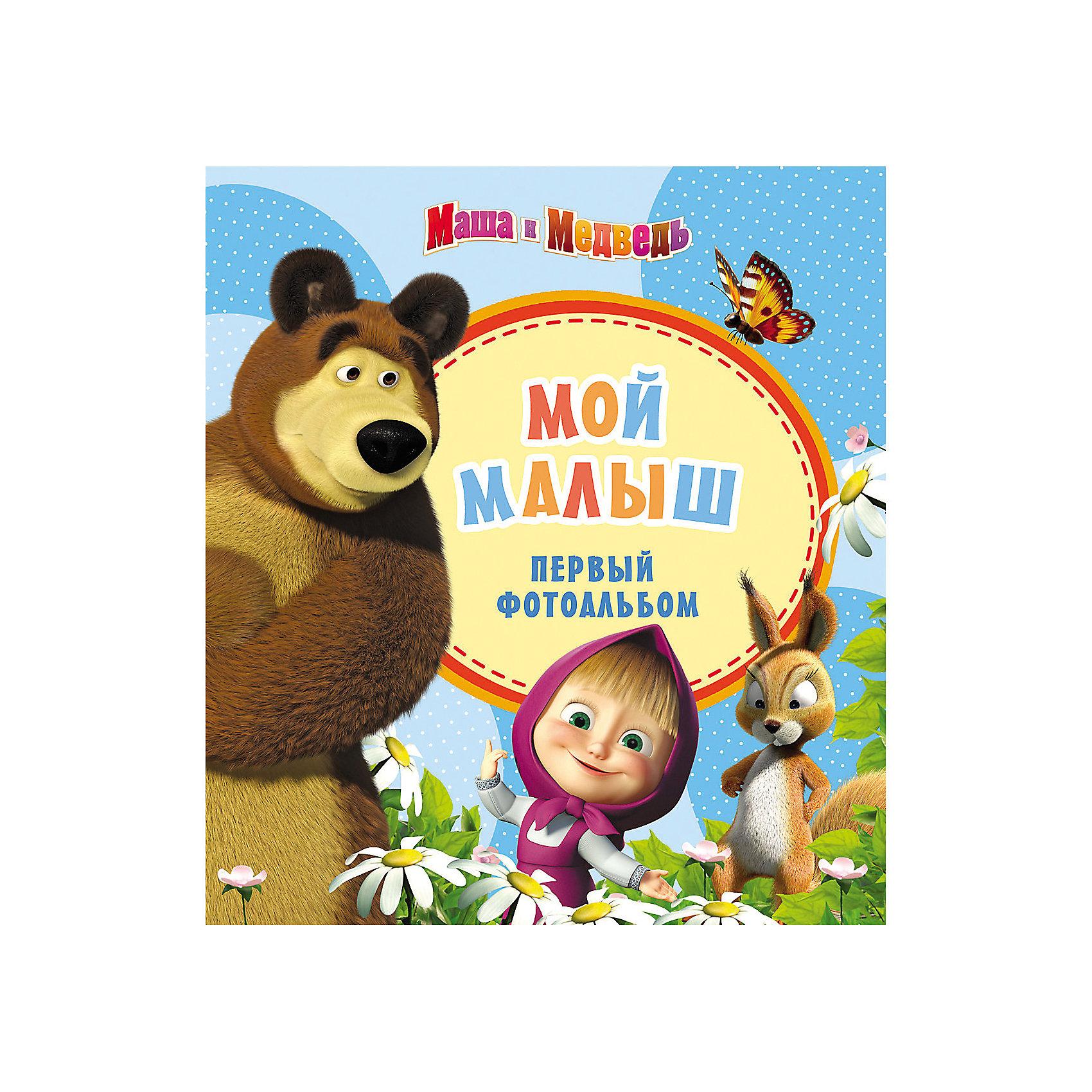 Росмэн Первый фотоальбом Мой малыш, Маша и Медведь фотоальбомы и рамки росмэн фотоальбом мой первый год