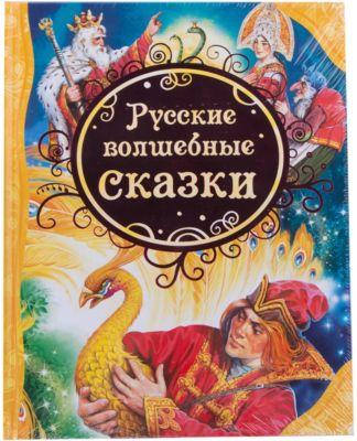 Росмэн Русские волшебные сказки