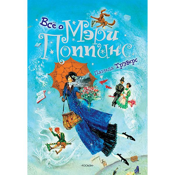 Все о Мэри Поппинс, П. ТрэверсРассказы<br>Книга Все о Мэри Поппинс от Росмэн содержит истории о знаменитой няне, с появлением которой в Доме №17 по Вишневому переулку изменилась жизнь не только семейства Бэнксов, но и их соседей.<br><br>В книгу вошли шесть сказочных повестей Памелы Трэверс: <br>- Мэри Поппинс<br>- Мэри Поппинс возвращается<br>- Мэри Поппинс открывает Дверь<br>- С Днем Рождения, Мэри Поппинс<br>- Мэри Поппинс и соседний дом<br>- Мэри Поппинс в Вишневом переулке<br>- Небольшая энциклопедия Мэри Поппинс от А до Я <br>- Мэри Поппинс на кухне. <br><br><br>Дополнительная информация:<br><br>- Автор: Памела Трэверс<br>- Перевод Б. Заходера, Л. Яхнина, А. Борисенко, И. Токмаковой<br>- Переплет: твердый<br>- Хорошая бумага и крупный шрифт<br>- Красочные цветные иллюстрации<br>- Размер: 160x235 мм<br>- Вес: 970 г<br>- Количество страниц: 640<br>- Год выпуска: 2009<br>- ISBN: 978-5-353-03770-5<br><br>Ширина мм: 160<br>Глубина мм: 235<br>Высота мм: 10<br>Вес г: 970<br>Возраст от месяцев: 84<br>Возраст до месяцев: 120<br>Пол: Унисекс<br>Возраст: Детский<br>SKU: 3177459