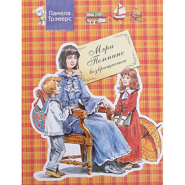 Мэри Поппинс возвращается, П. ТрэверсСказки<br>«Мэри Поппинс возвращается» – вторая часть знаменитой сказки Памелы Трэверс, в которой продолжаются приключения Мэри Поппинс, Майкла и Джейн.<br><br>С возращением няни-волшебницы жизнь семейства Бэнкс и их соседей на Вишневом переулке снова наполнилась чудесами, сюрпризами и удивительными событиями.<br><br>Узнай, что ждет героев известной повести Мэри Поппинс возвращается, и окунись в улекательный мир сказки!<br><br><br>Дополнительная информация:<br><br>- Автор: Памела Трэверс<br>- Переводчик: Б.Заходер <br>- Иллюстрации В. Челака<br>- Переплет: твердый<br>- Хорошая бумага и крупный шрифт<br>- Яркие цветные иллюстрации<br>- Размер: 196x255 мм<br>- Вес: 550 г<br>- Количество страниц: 208<br>- Год выпуска: 2012<br>Ширина мм: 262; Глубина мм: 201; Высота мм: 15; Вес г: 550; Возраст от месяцев: 84; Возраст до месяцев: 120; Пол: Унисекс; Возраст: Детский; SKU: 3177460;