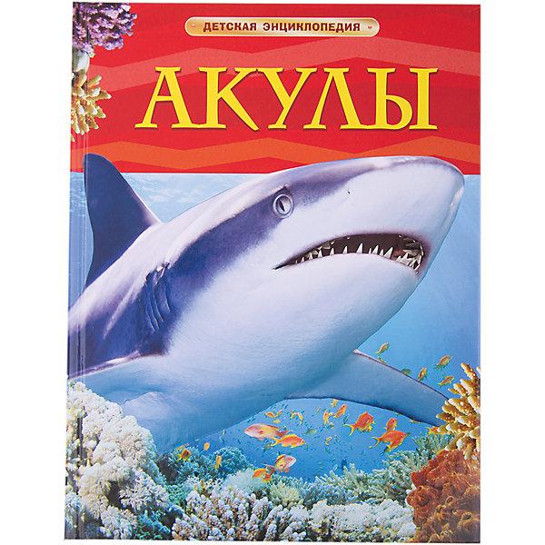 Детская энциклопедия АкулыЭнциклопедии<br>Эта красочная детская энциклопедия посвящена таинственным и опасным рыбам – акулам. Здесь есть информация о самых разных видах акул, их образе жизни, повадках.<br><br>Из книги можно узнать, как плавают данные хищники, как воспринимают окружающий мир, чем дышат, как едят, как охотятся и размножаются. В издании собраны самые интересные факты об этих удивительных животных.<br><br>Расширяй свой кругозор и становись эрудитом вместе с детскими энциклопедиями от Росмэн!<br><br><br>Дополнительная информация:<br><br>- Автор: Миллер Д. Ш.<br>- Иллюстрации: цветные<br>- Год выпуска: 2012<br>- Формат: 196 x 255 мм<br>- Вес: 380 г<br>- Количество страниц: 64<br>- ISBN: 978-5-353-05752-9<br>Ширина мм: 265; Глубина мм: 202; Высота мм: 9; Вес г: 380; Возраст от месяцев: 60; Возраст до месяцев: 84; Пол: Унисекс; Возраст: Детский; SKU: 3177473;