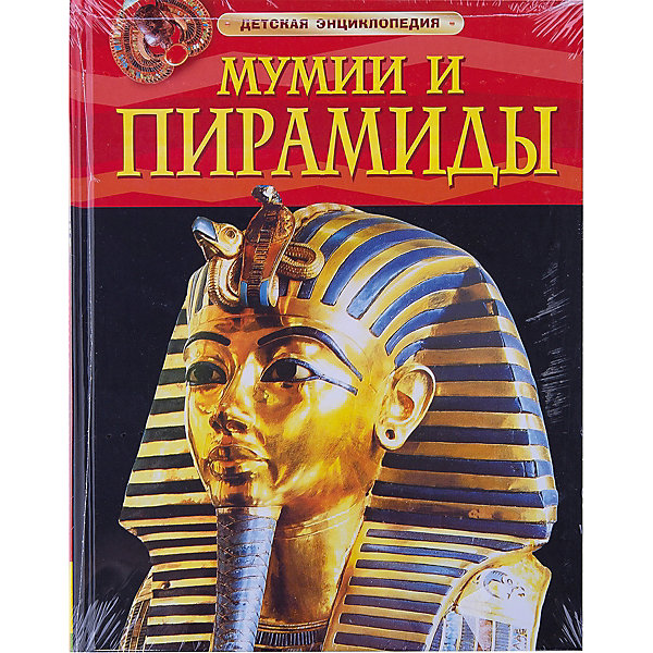 Детская энциклопедия Мумии и пирамидыЭнциклопедии по истории<br>Мир Древнего Египта всегда привлекал миллионов людей своими тайнами и сакральной культурой. В детской энциклопедии Мумии и пирамиды от Росмэн речь идет о двух необычайно загадочных явлениях Древнего Египта - мумиях и пирамидах.<br><br>В книге представлены предположения ученых о том, каким способом египтяне изготавливали мумии и возводили гигантские пирамиды без современной техники.<br><br>Увлекательный рассказ в сочетании со множеством любопытных фактов сопровождается великолепными, красочными фотографиями.<br><br>Расширяйте кругозор Вашего ребенка вместе с познавательными книгами от Росмэн!<br><br><br>Дополнительная информация:<br><br>- Тип переплета (Обложка): Твердая<br>- Формат: 196 x 255 мм<br>- Количество страниц: 48<br>- Наличие иллюстраций: цветные<br>- ISBN: 978-5-353-05762-8<br>Ширина мм: 265; Глубина мм: 202; Высота мм: 9; Вес г: 380; Возраст от месяцев: 60; Возраст до месяцев: 96; Пол: Унисекс; Возраст: Детский; SKU: 3177477;