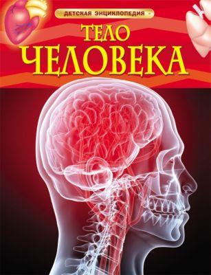 Росмэн Детская энциклопедия Тело человека